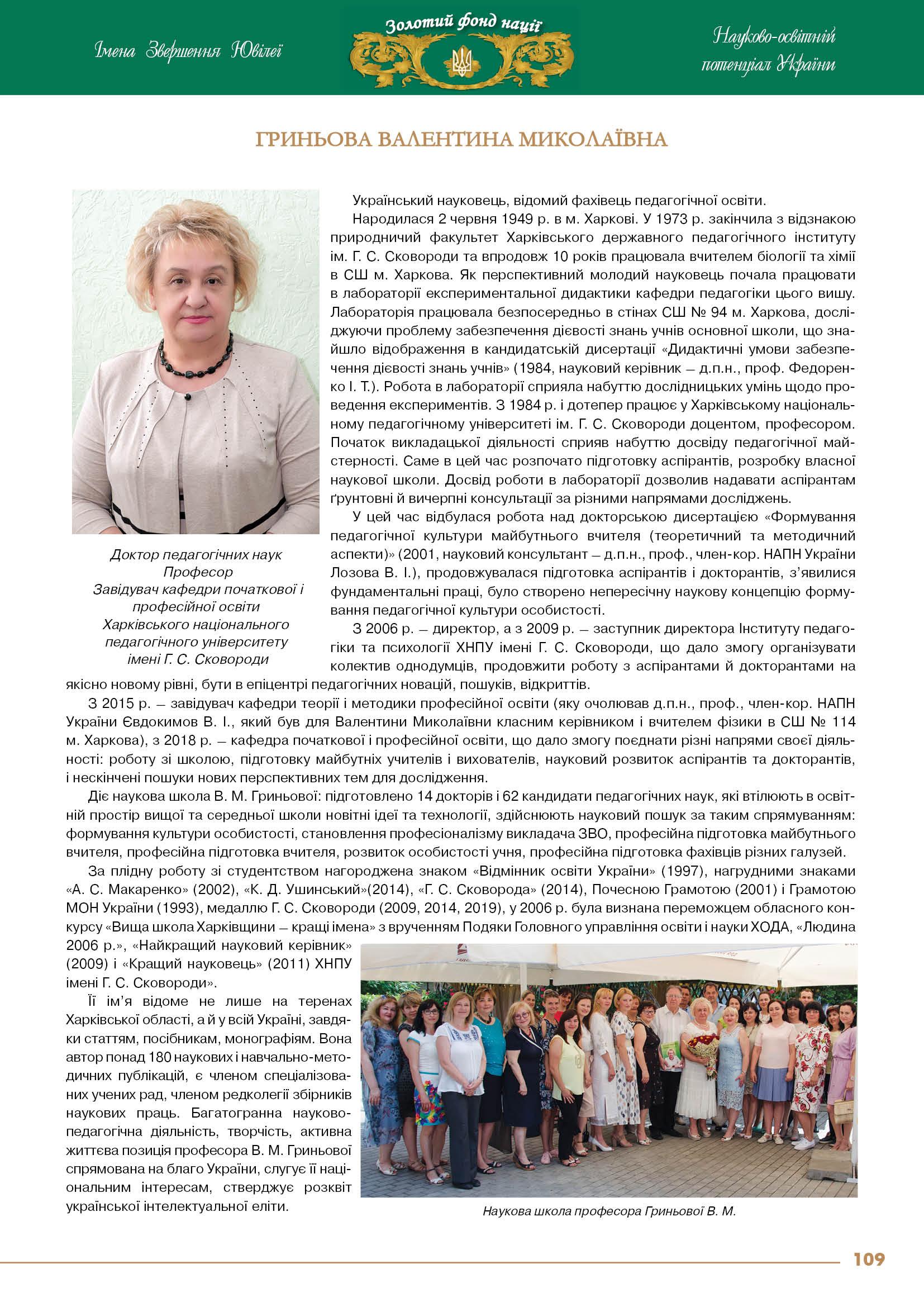 Гриньова Валентина Миколаївна