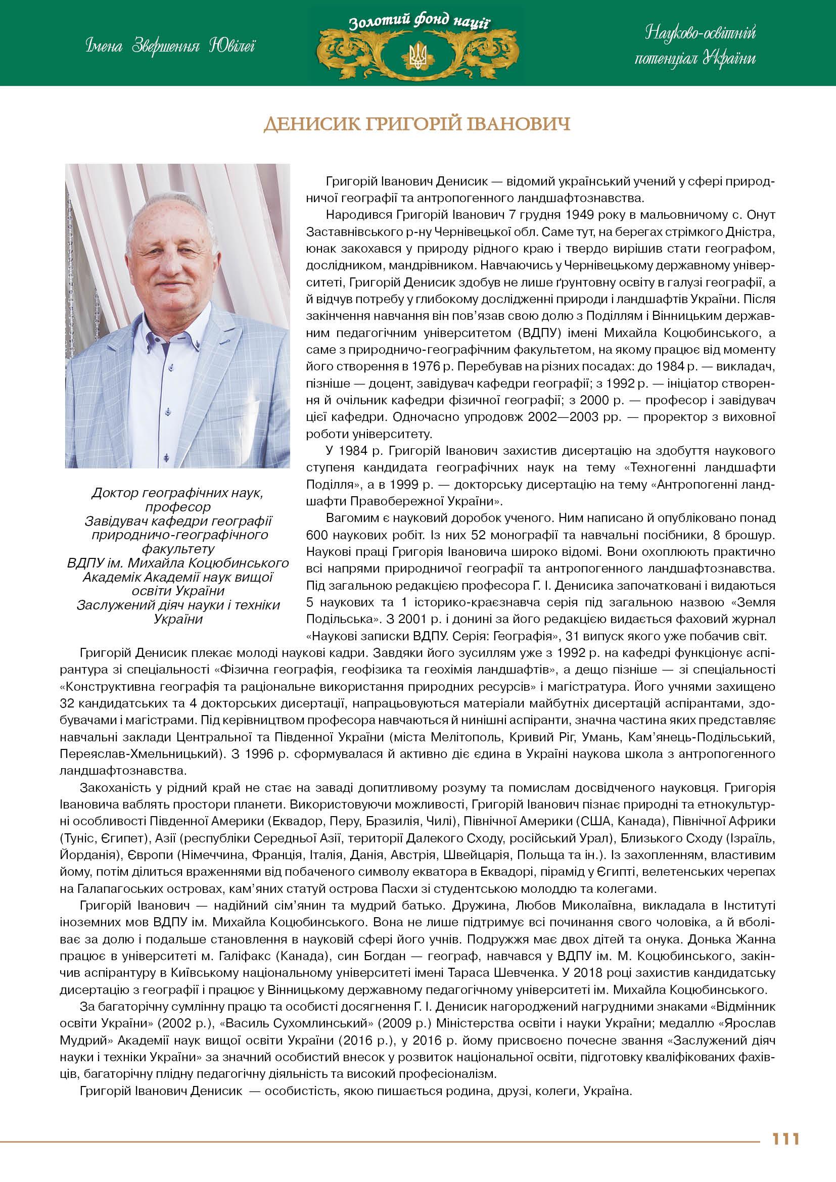 Денисик Григорій Іванович