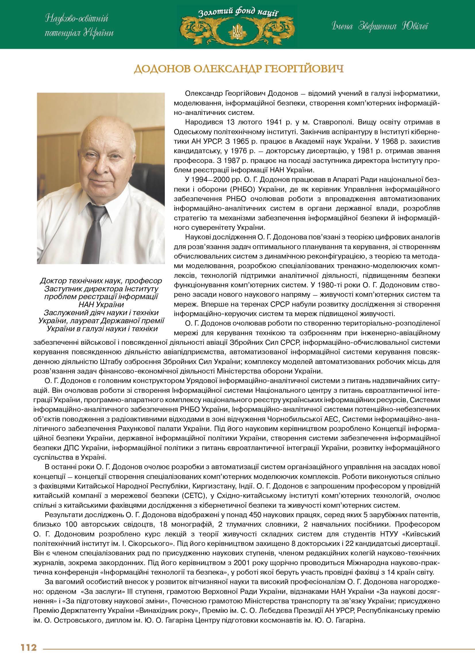 Додонов Олександр Георгійович