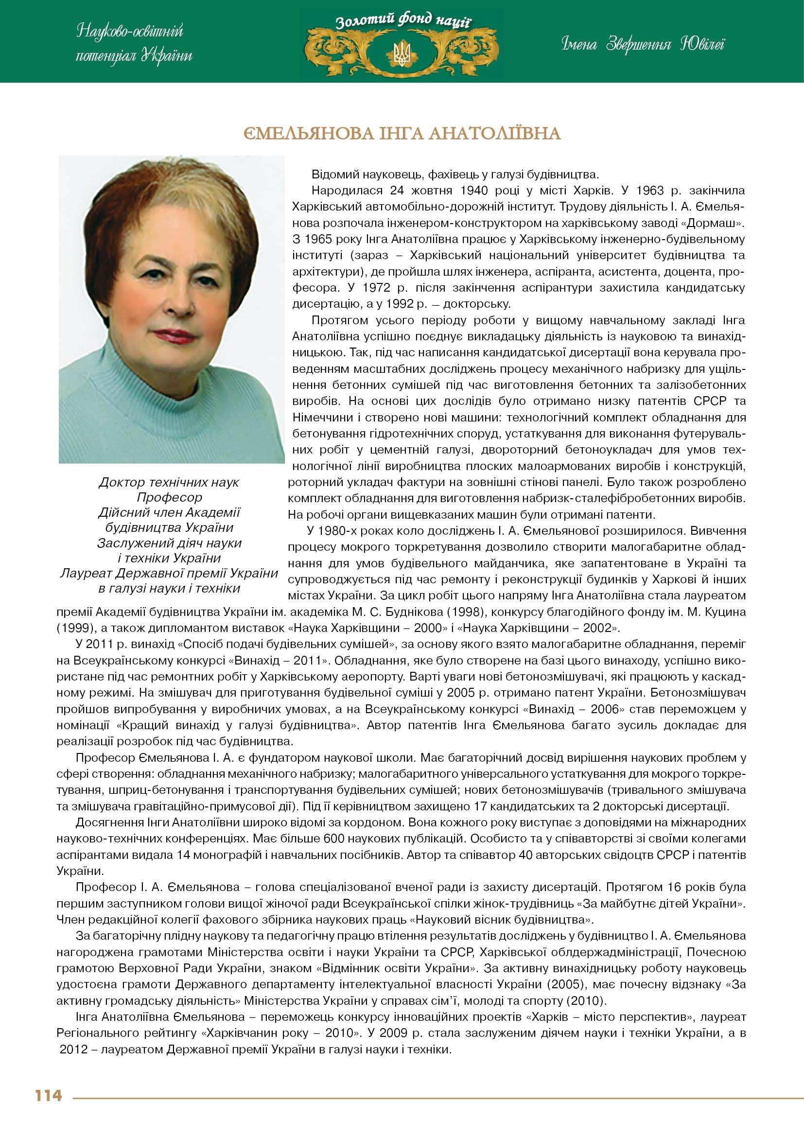 Ємельянова Інга Анатоліївна