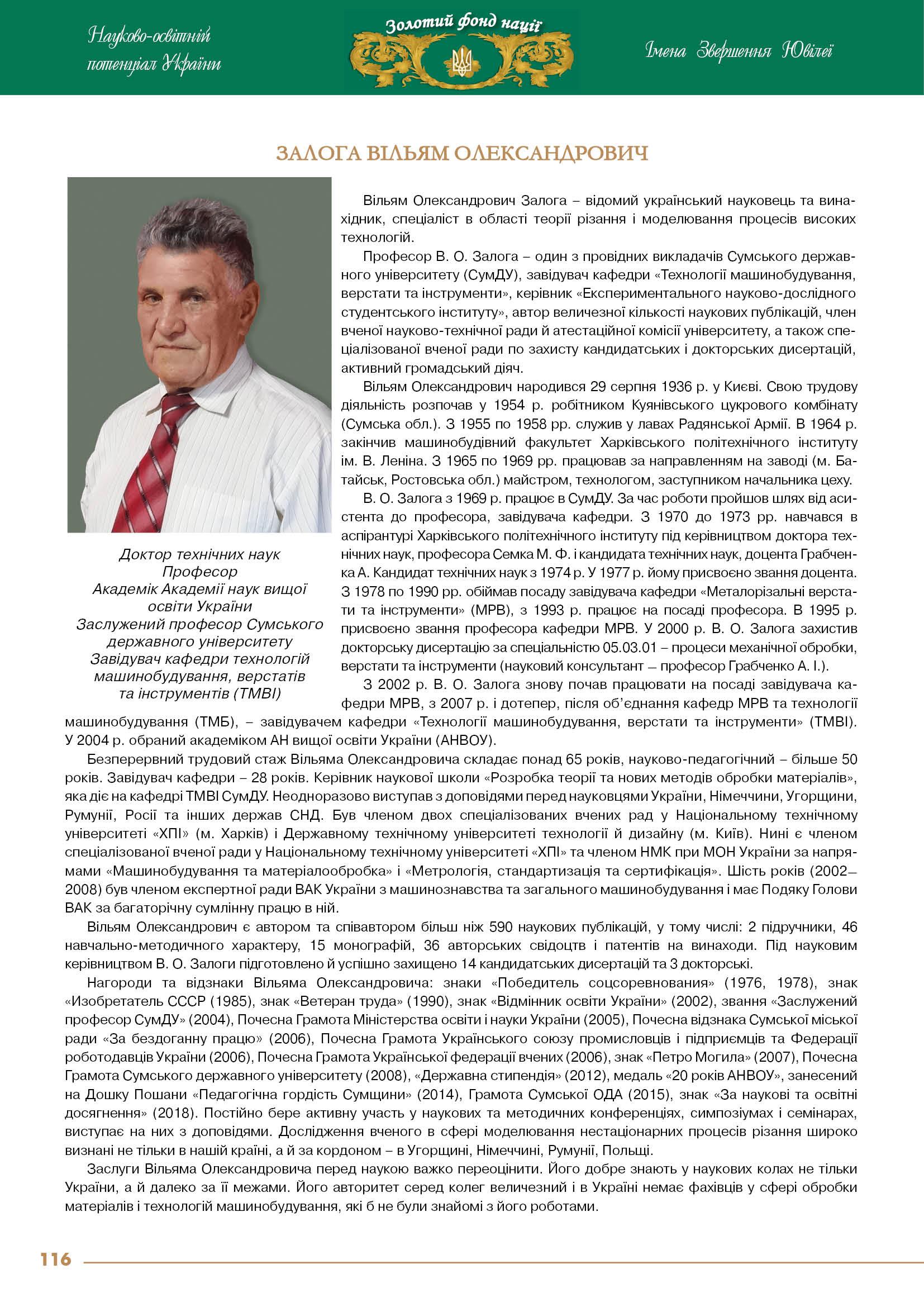 Залога Вільям Олександрович