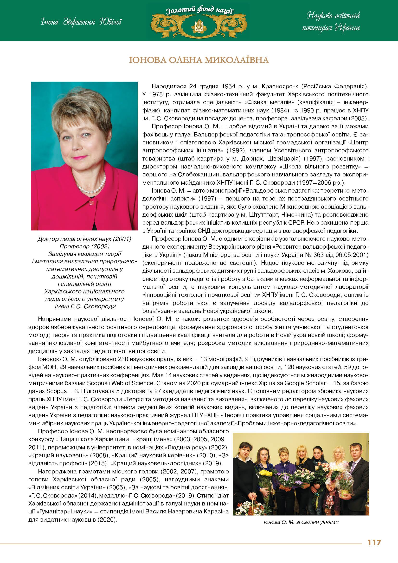 Іонова Олена Миколаївна