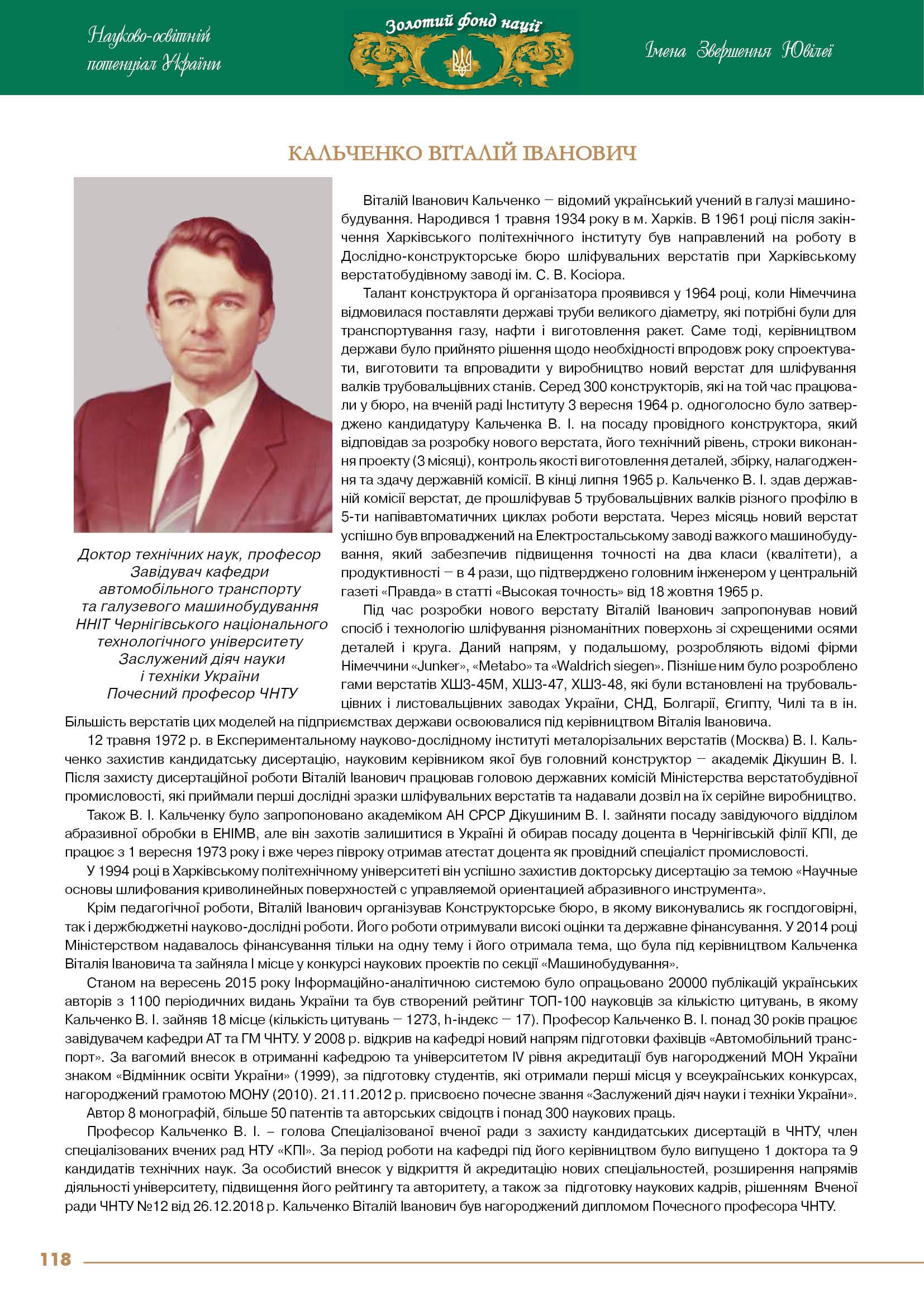 Кальченко Віталій Іванович