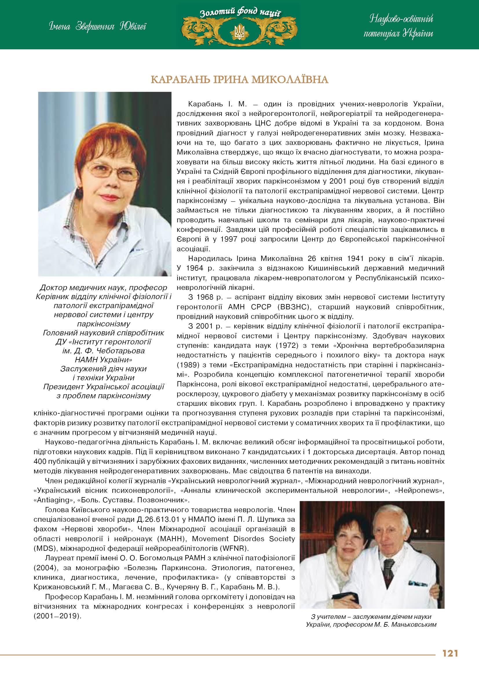 Карабань Ірина Миколаївна