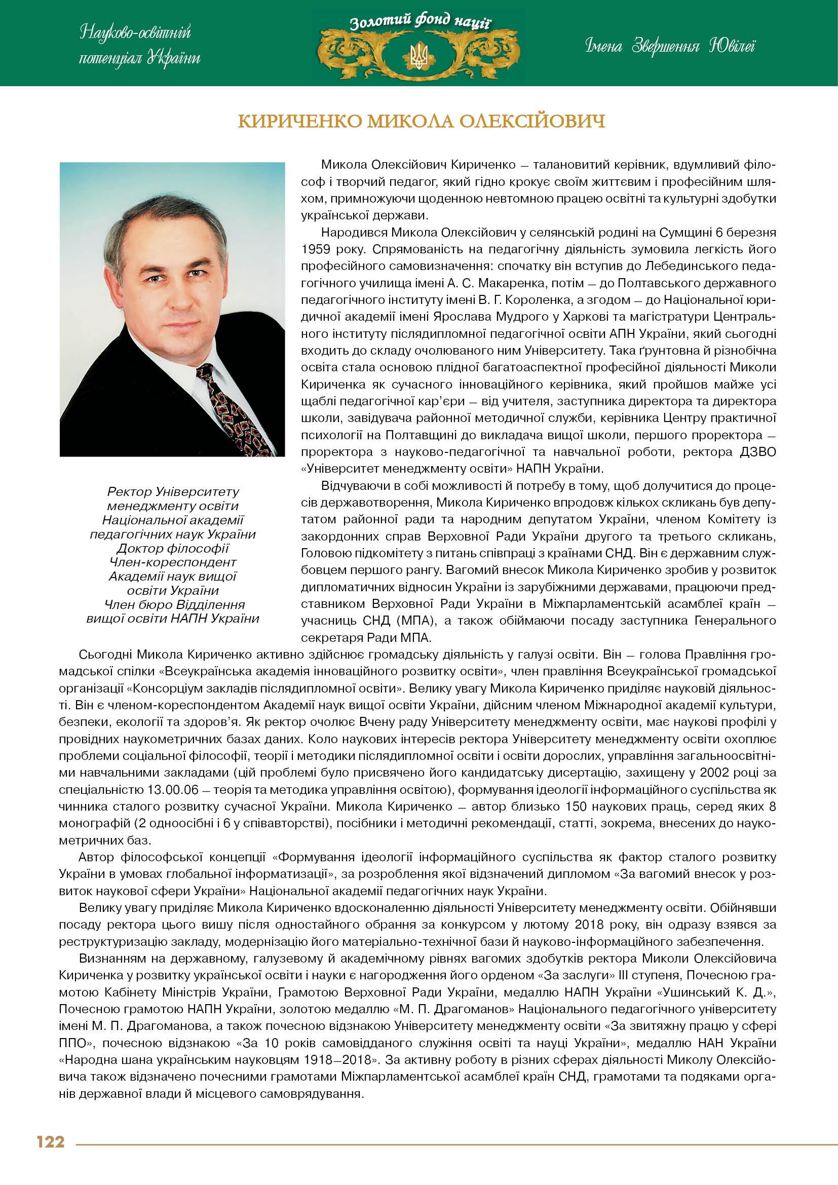Кириченко Микола Олексійович