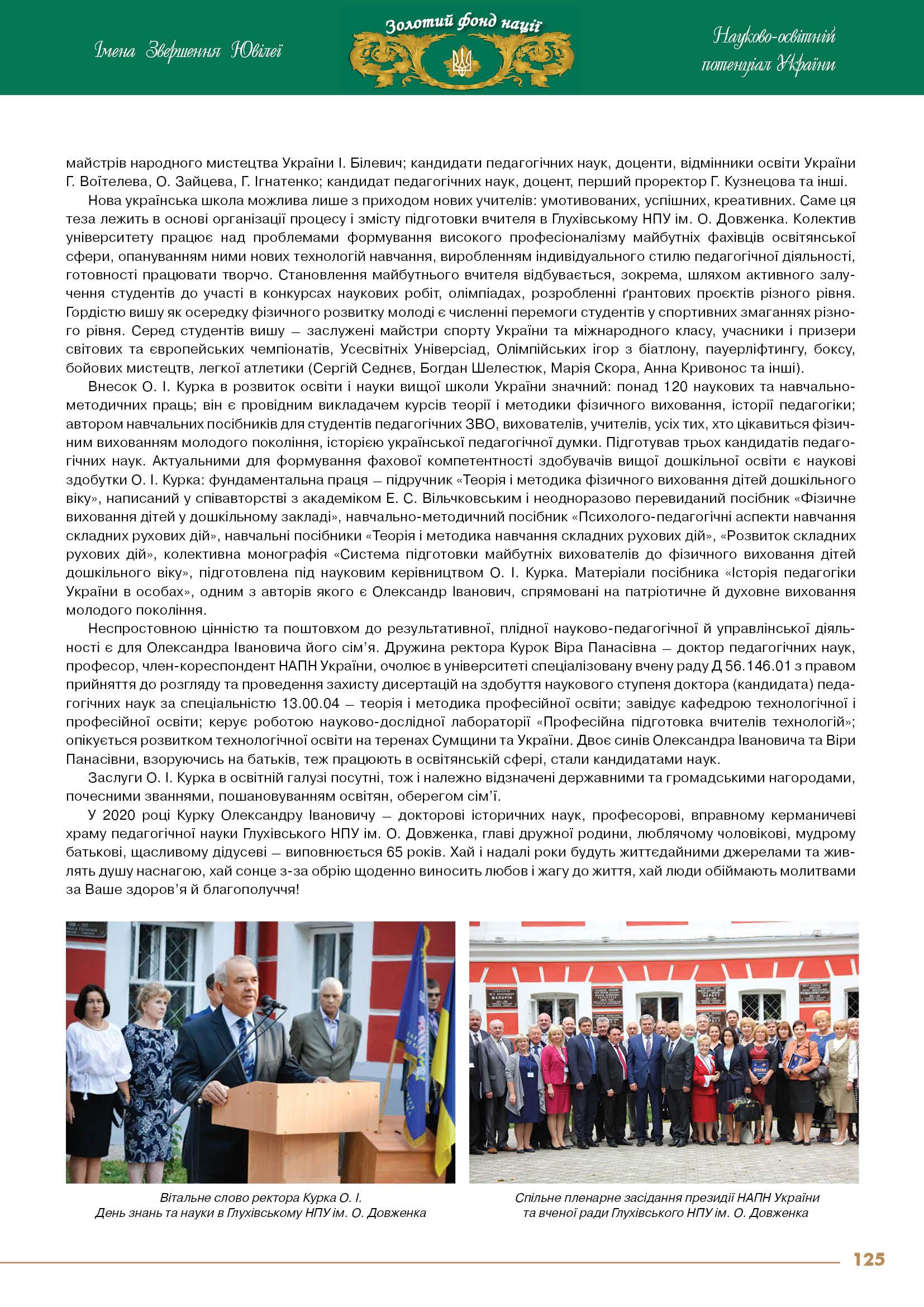 Курок Олександр Іванович