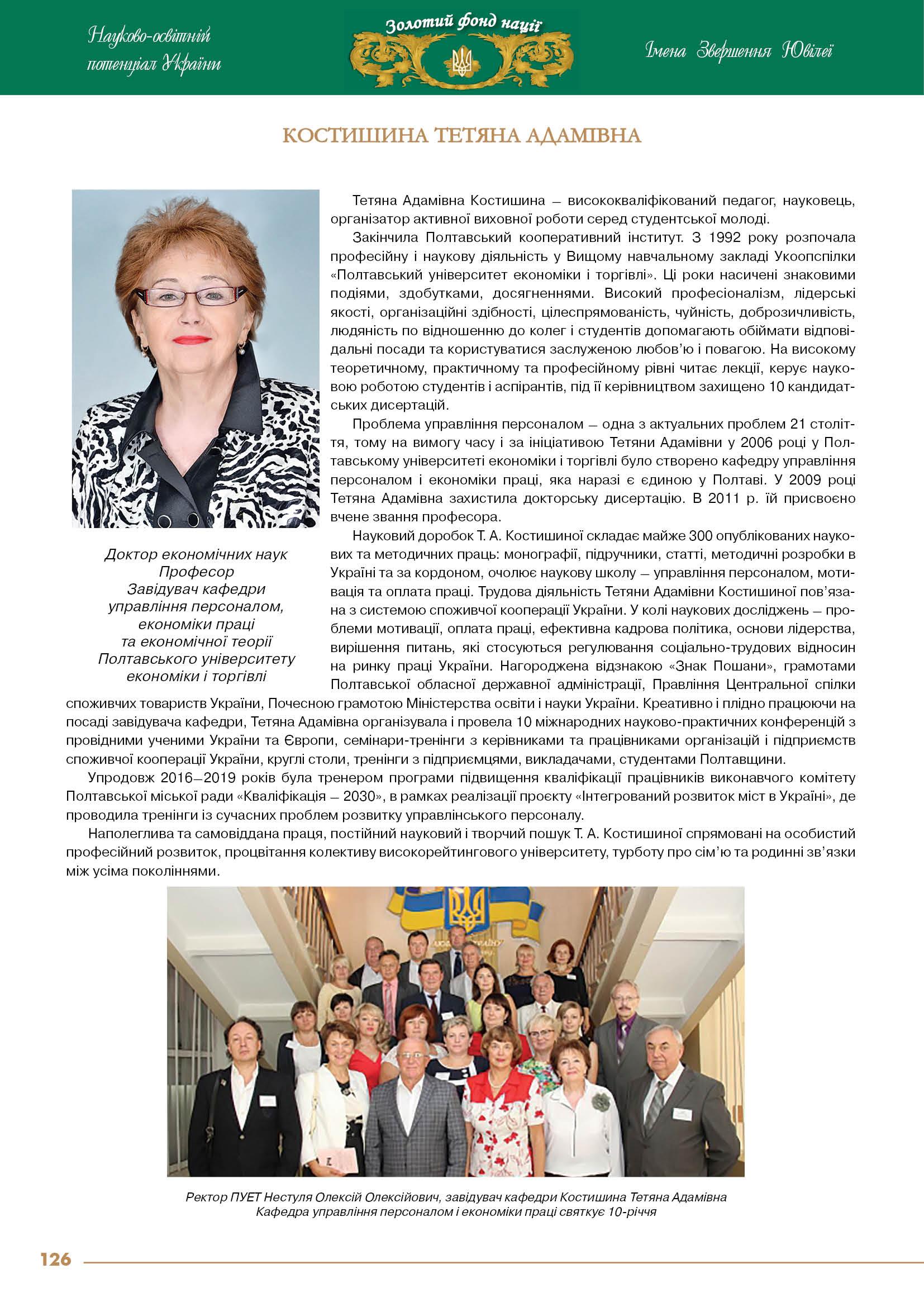 Костишина Тетяна Адамівна