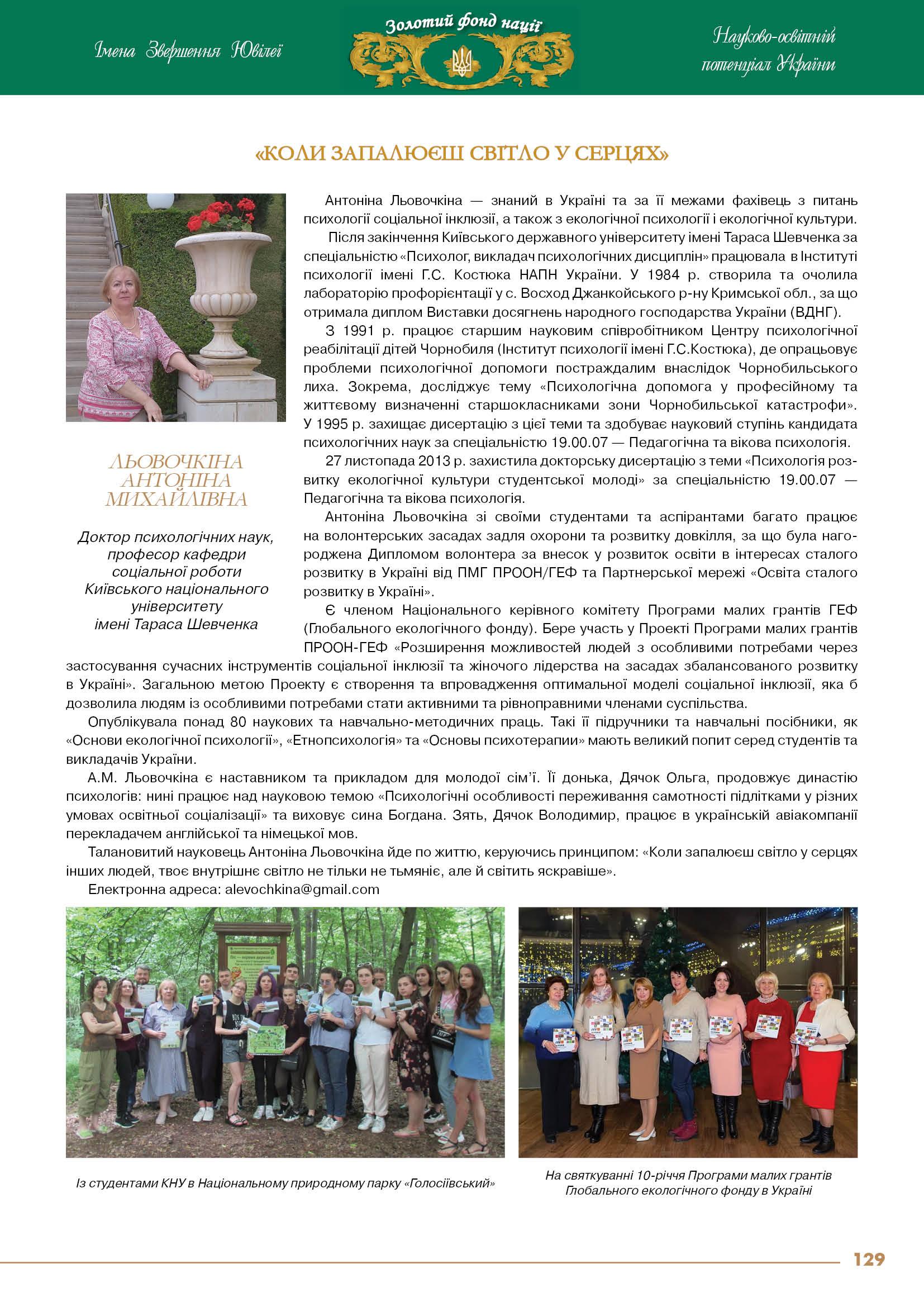 Льовочкіна Антоніна Михайлівна