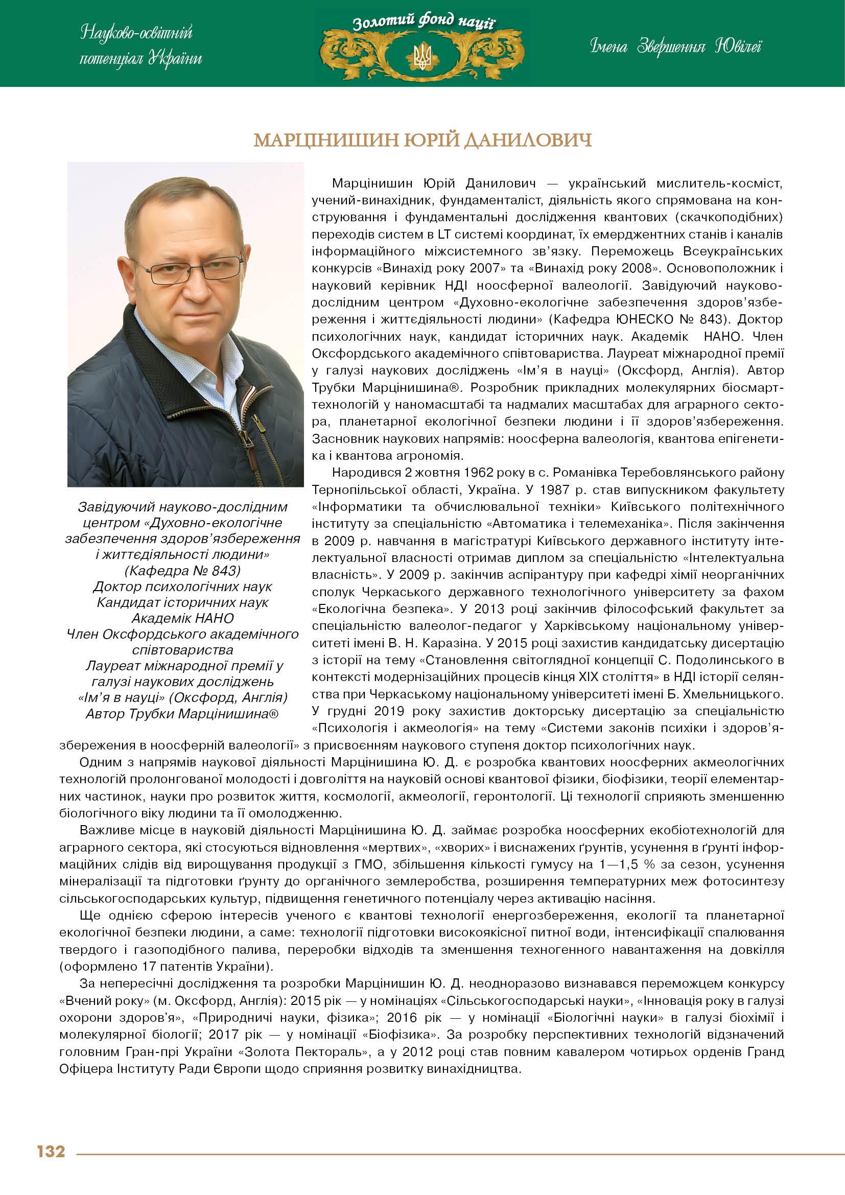 Марцінишин Юрій Данилович
