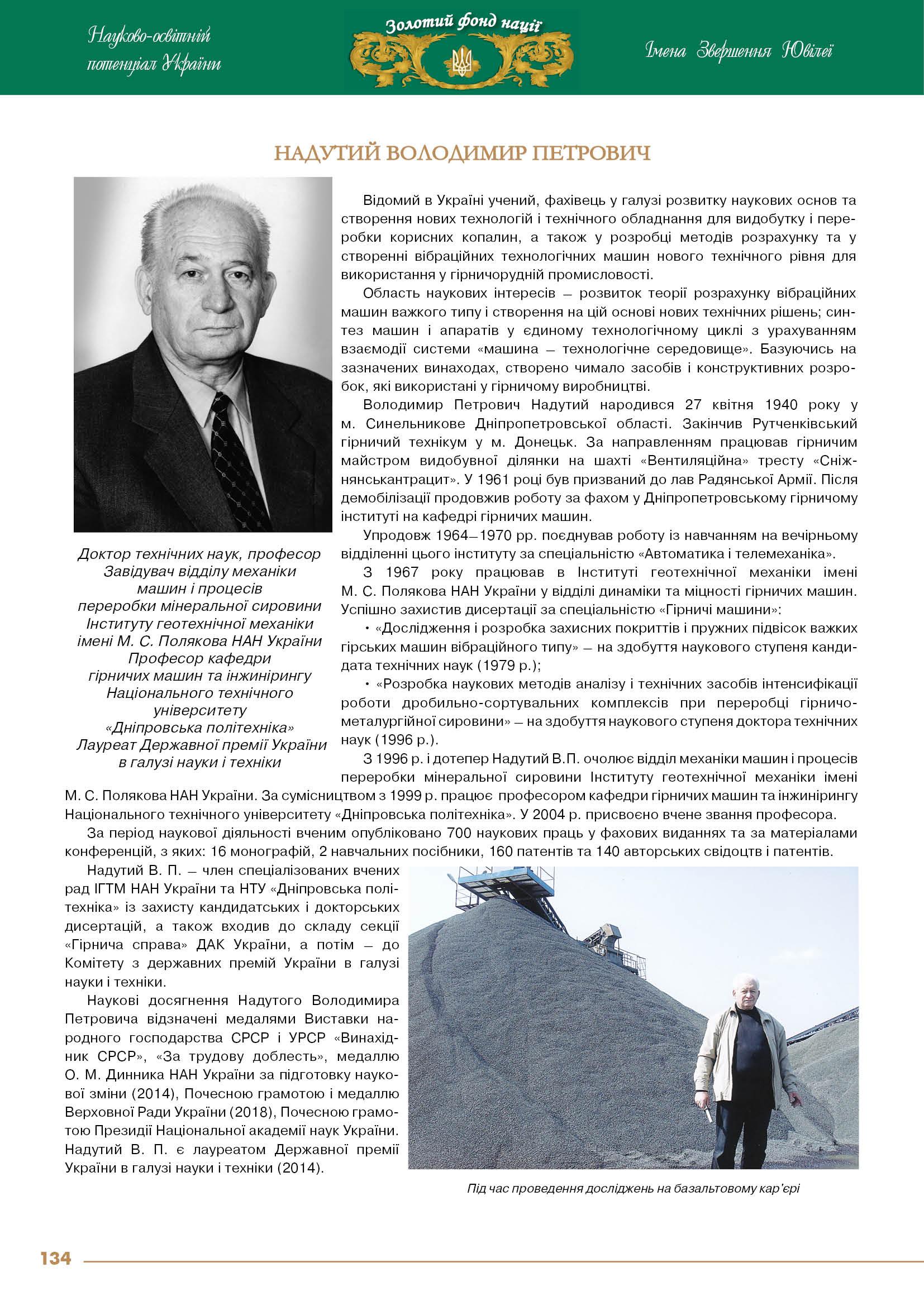 Надутий Володимир Петрович
