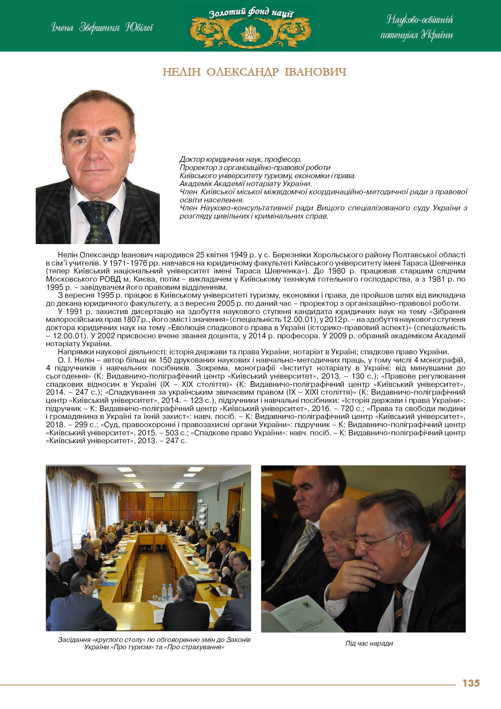 Нелін Олександр Іванович