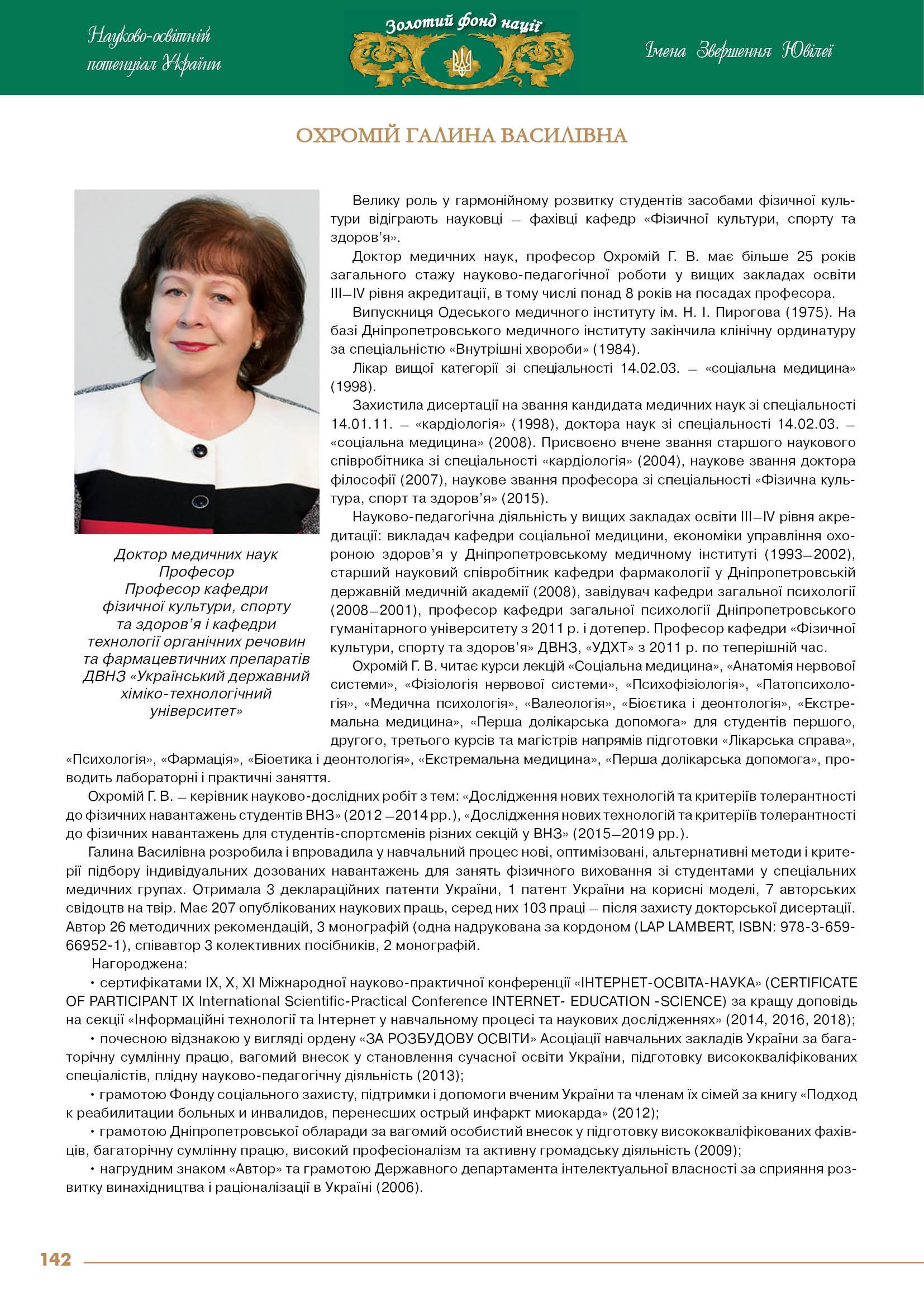 Охромій Галина Василівна
