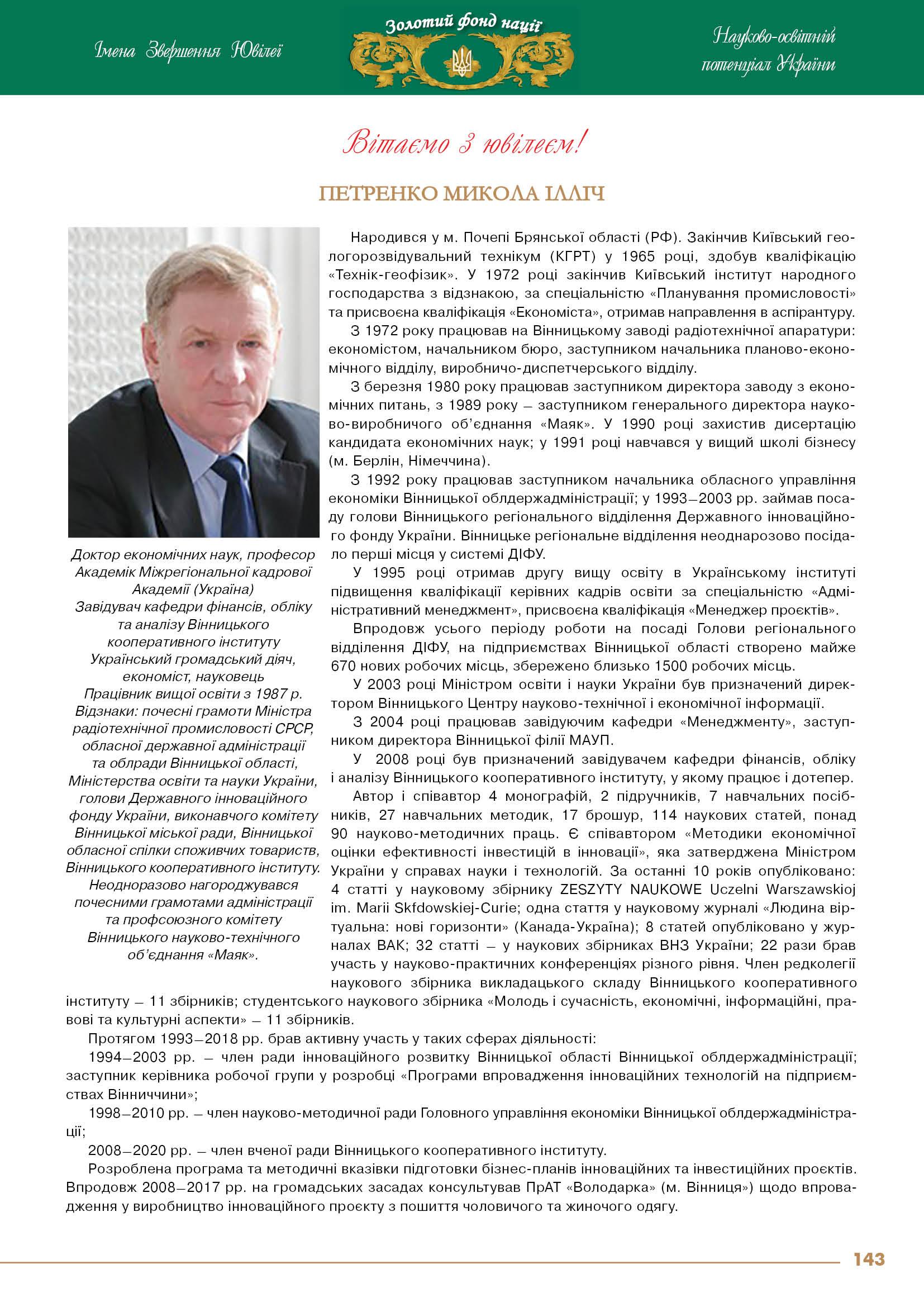 Петренко Микола Ілліч