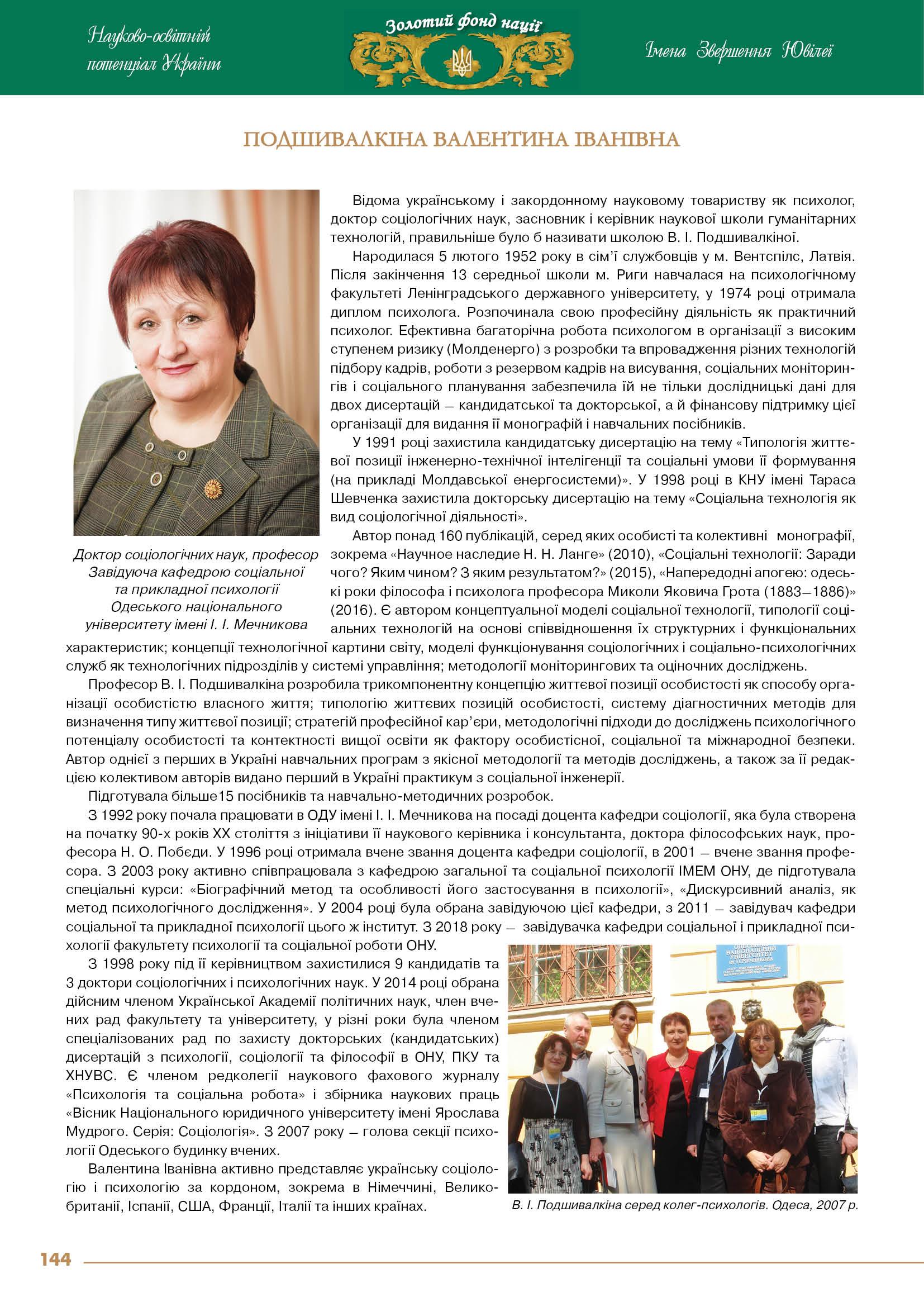Подшивалкіна Валентина Іванівна