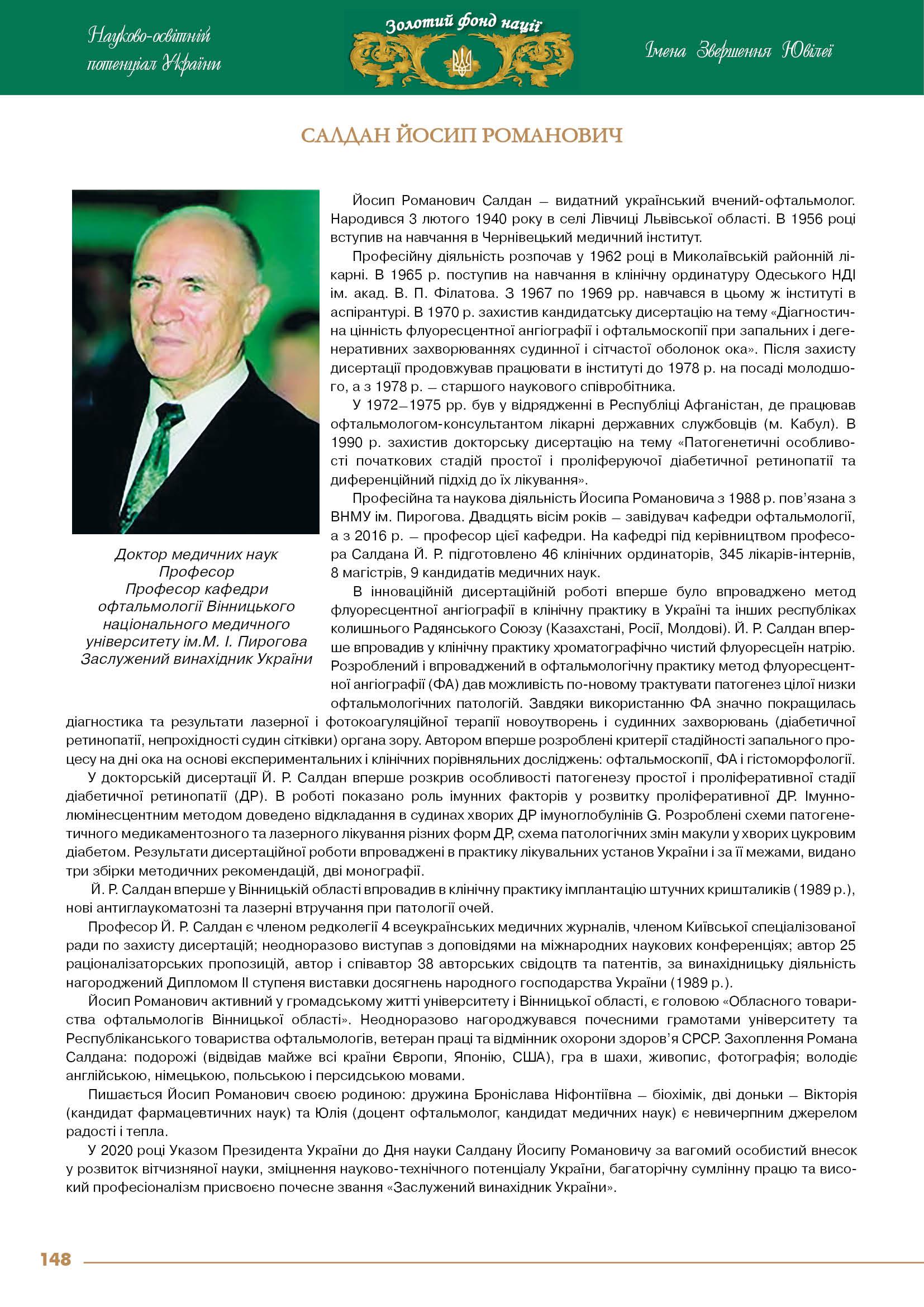 Салдан Йосип Романович