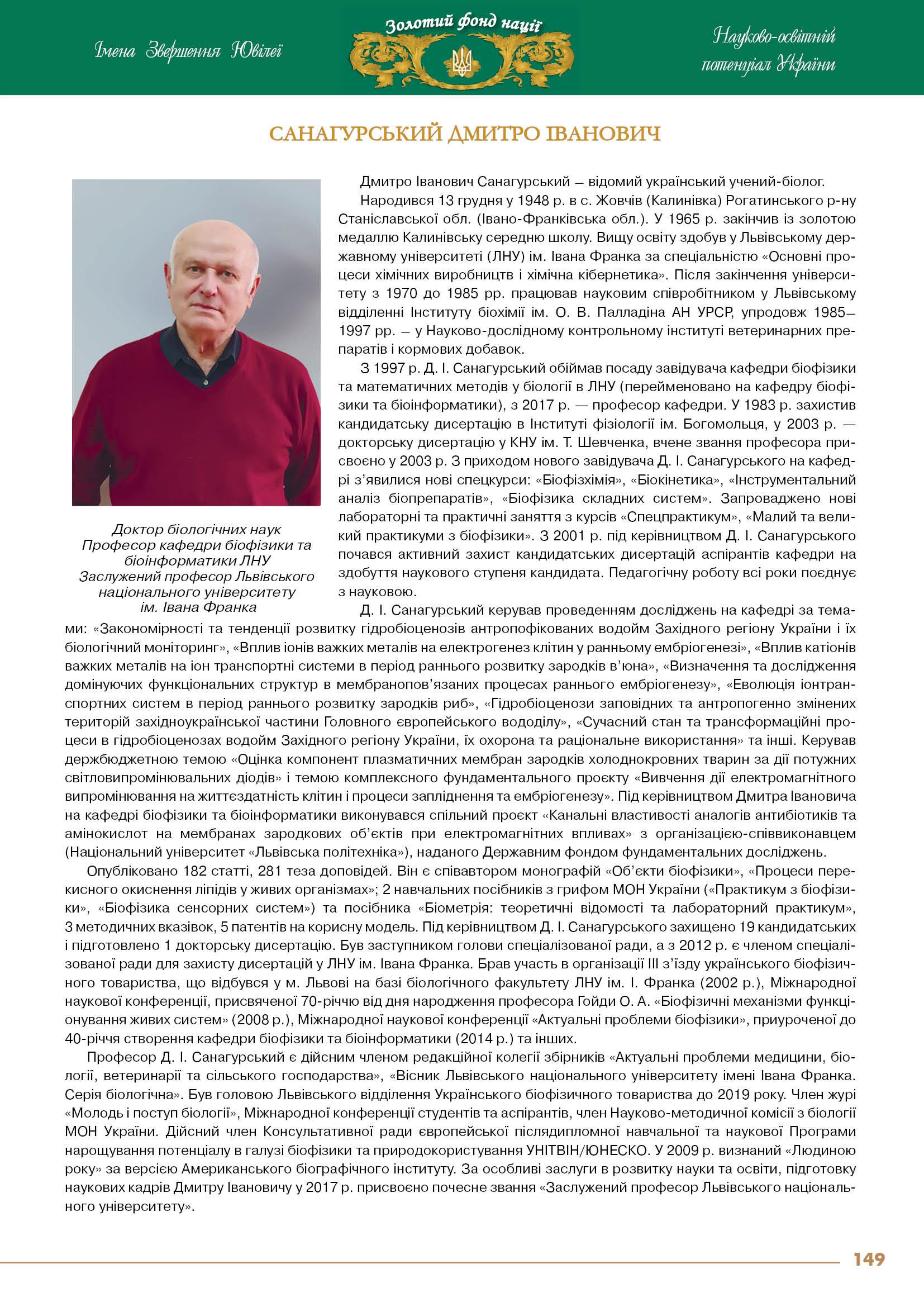 Санагурський Дмитро Іванович