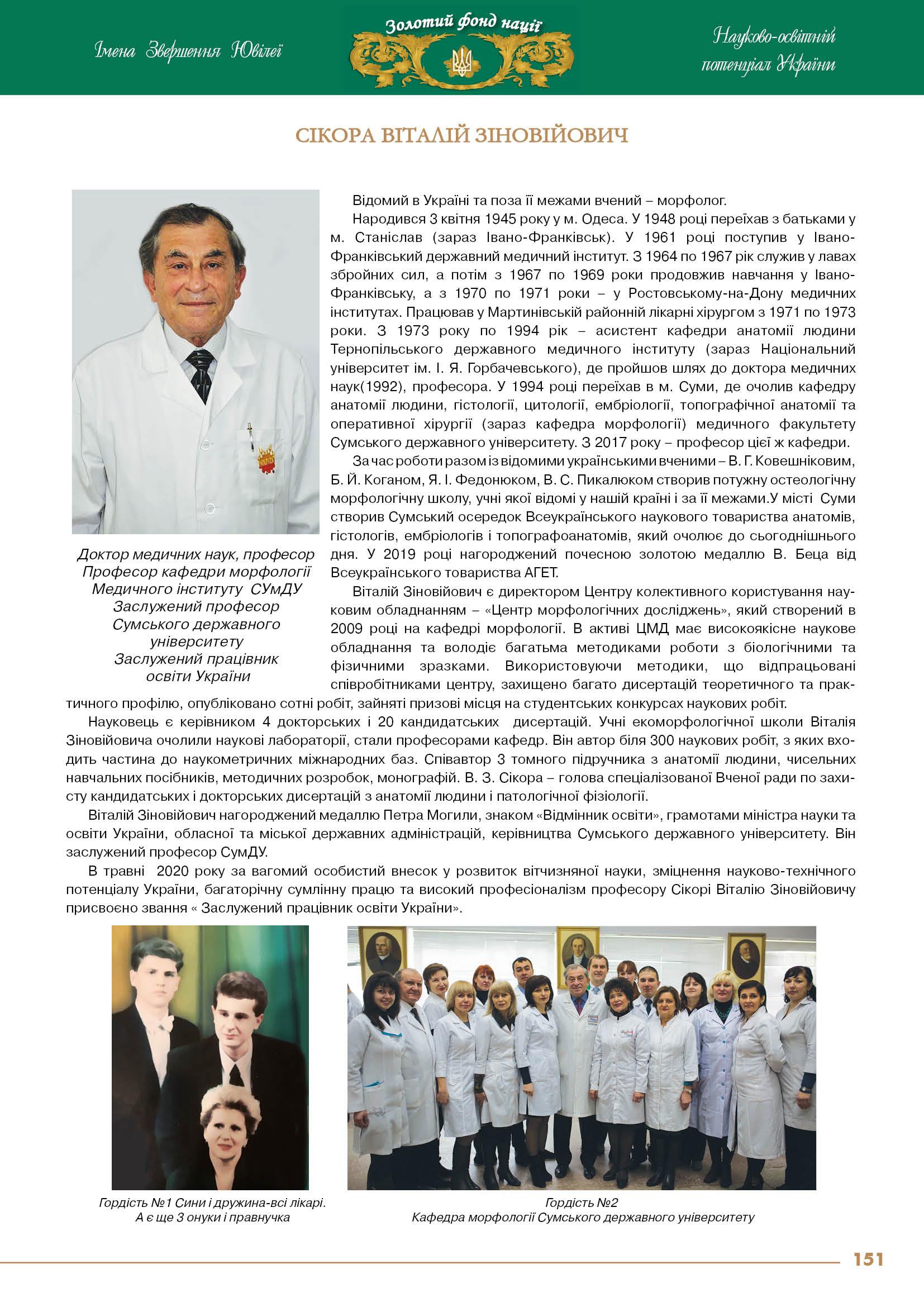 Сікора Віталій Зіновійович