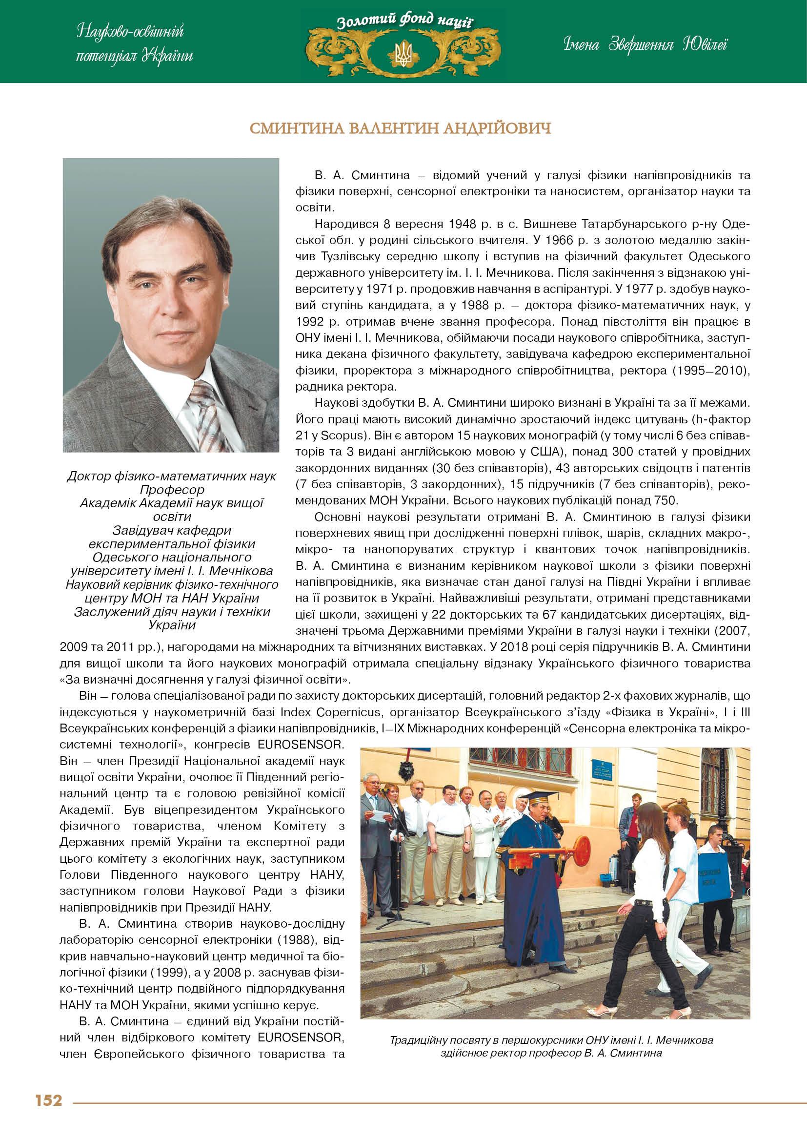 Сминтина Валентин Андрійович