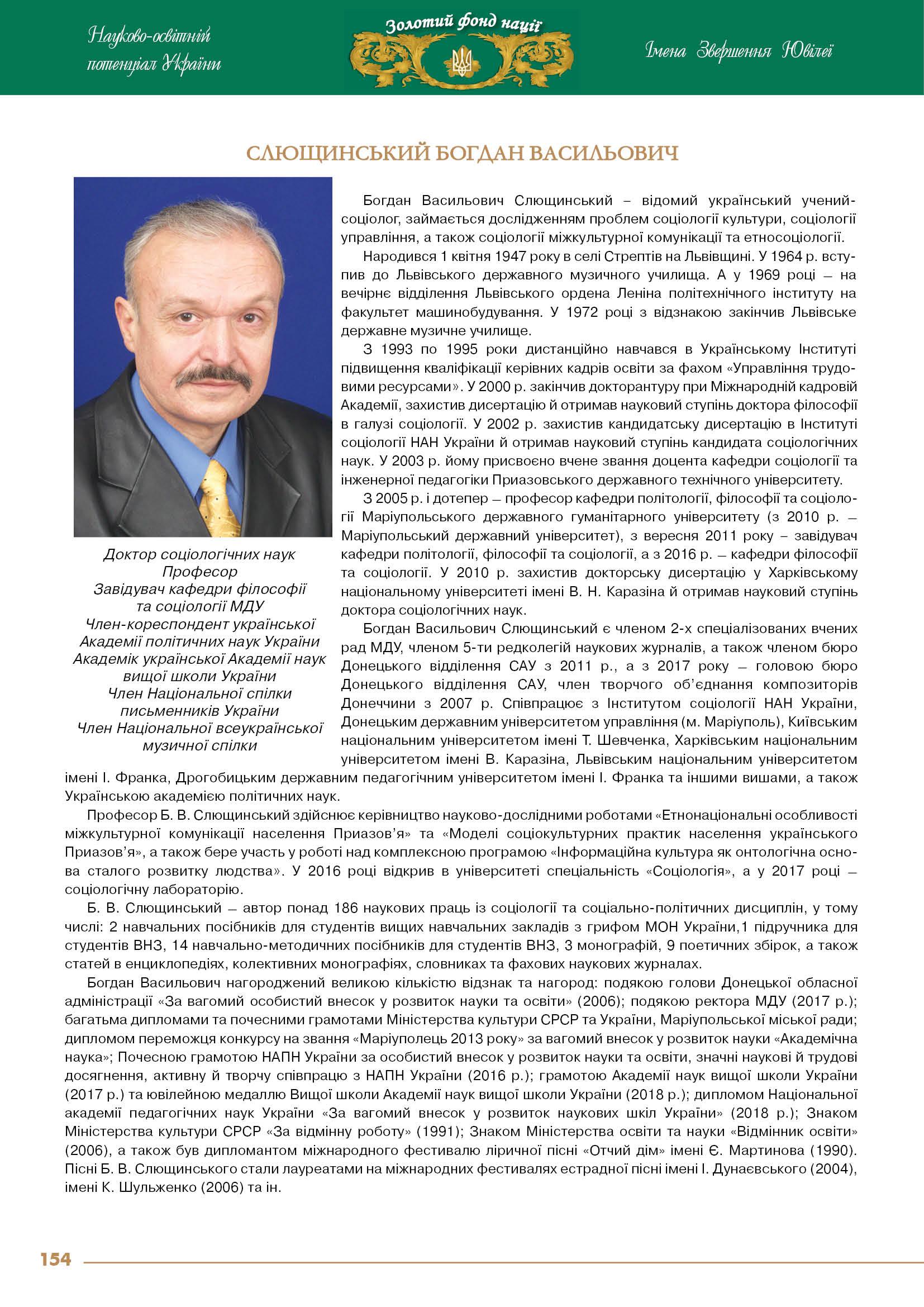 Слющинський Богдан Васильович