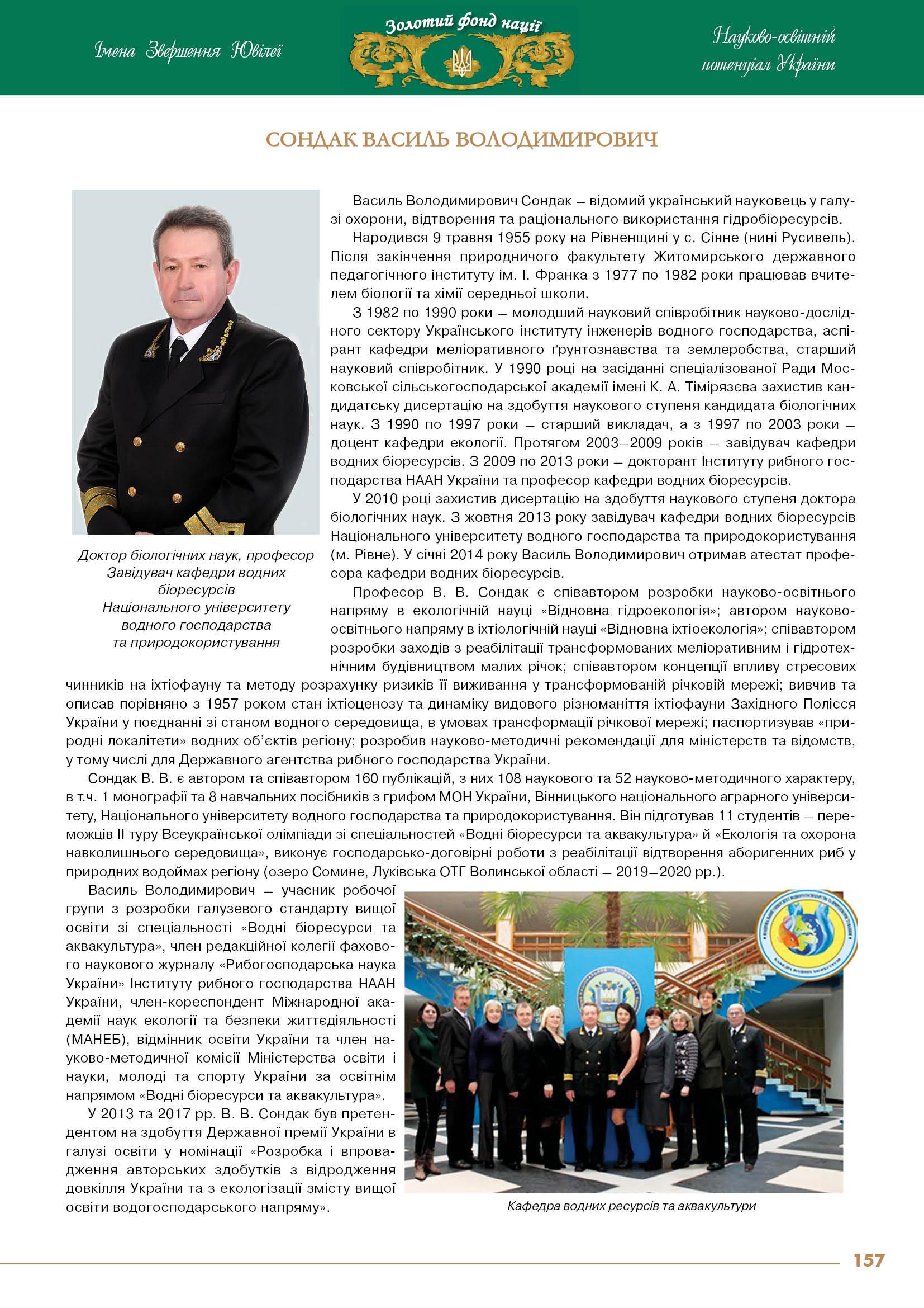 Сондак Василь Володимирович