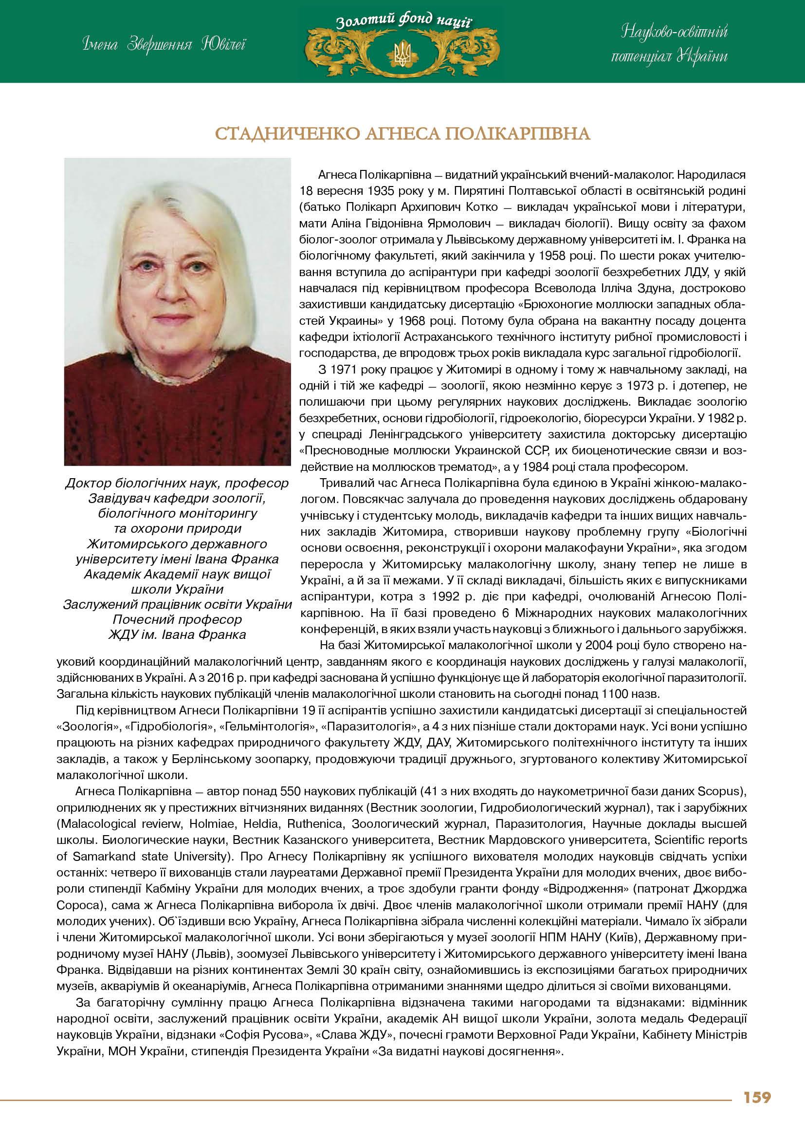 Стадниченко Агнеса Полікарпівна