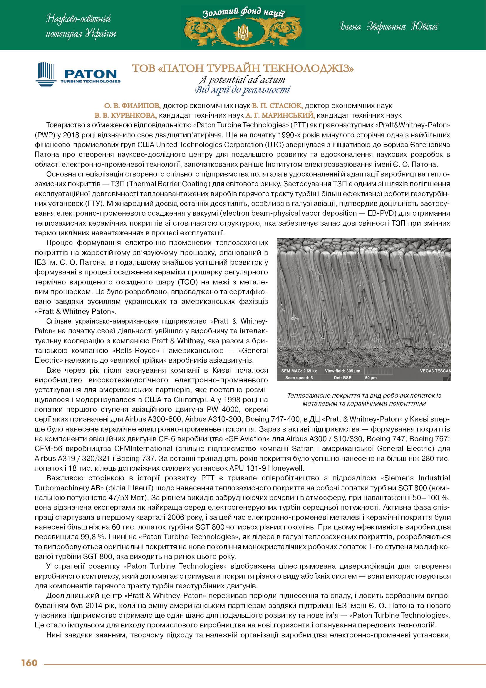 ТОВ «Патон Турбайн Текнолоджіз»
