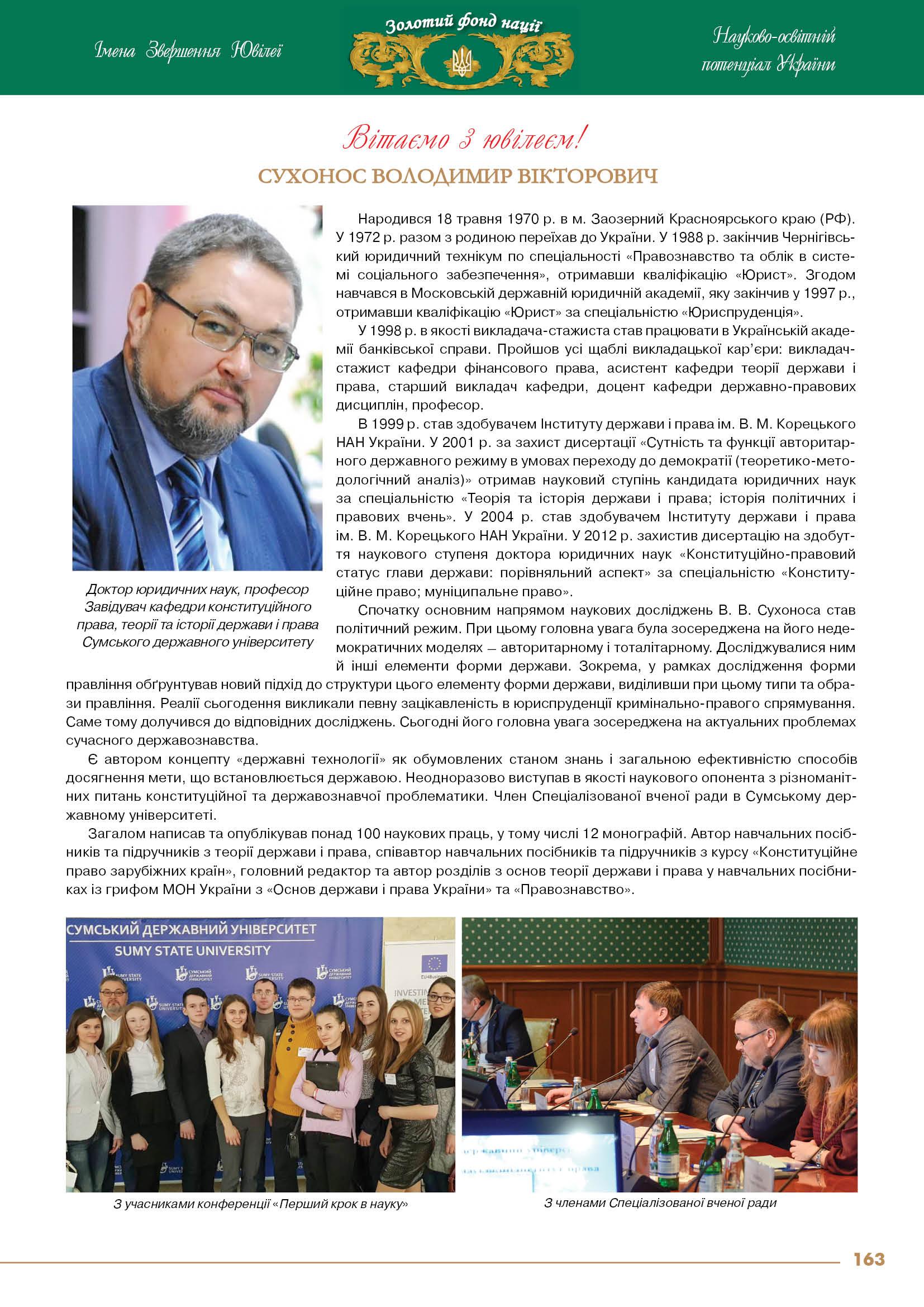 Сухонос Володимир Вікторович