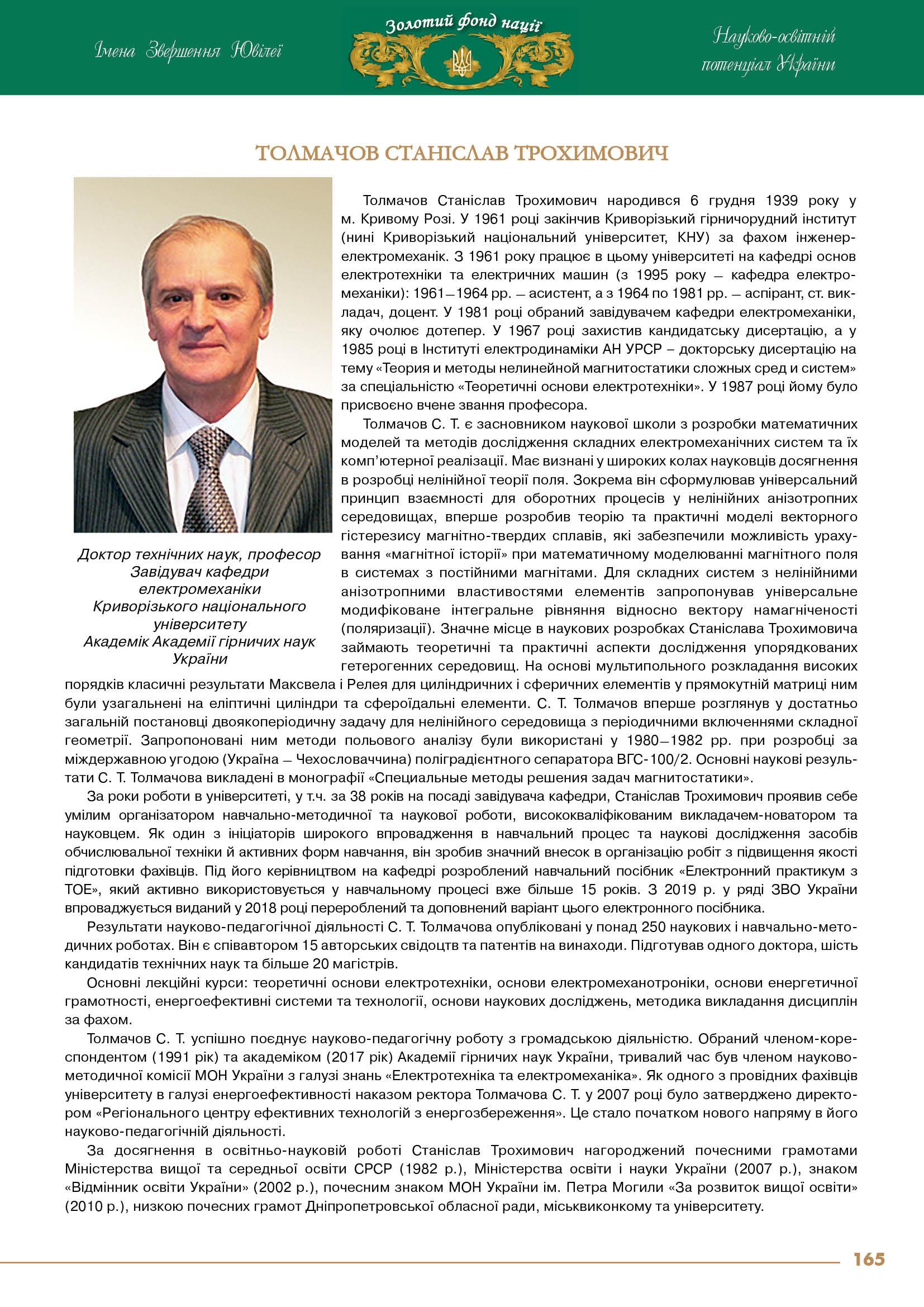 Толмачов Станіслав Трохимович