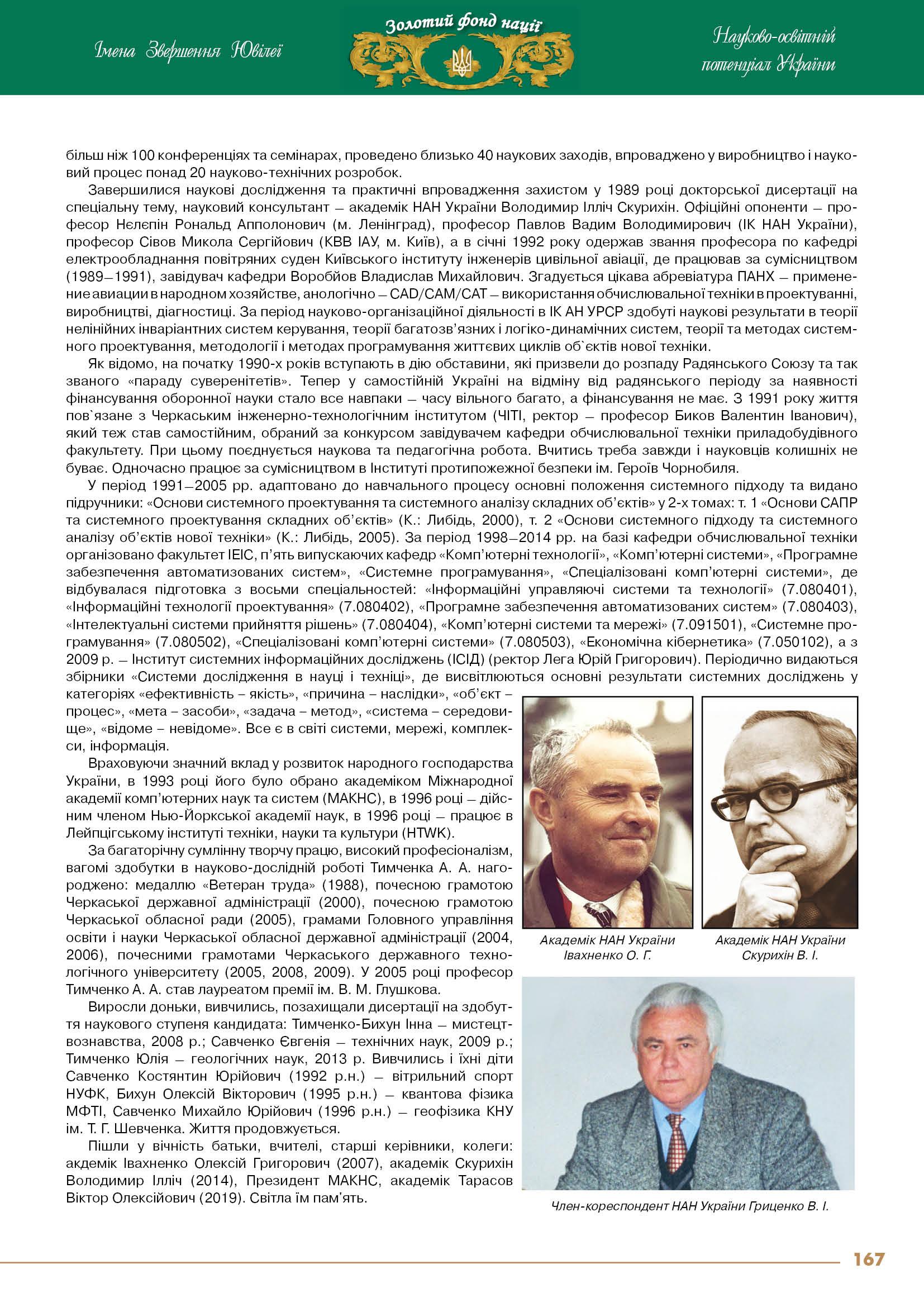 Тимченко Анатолій Анастасійович