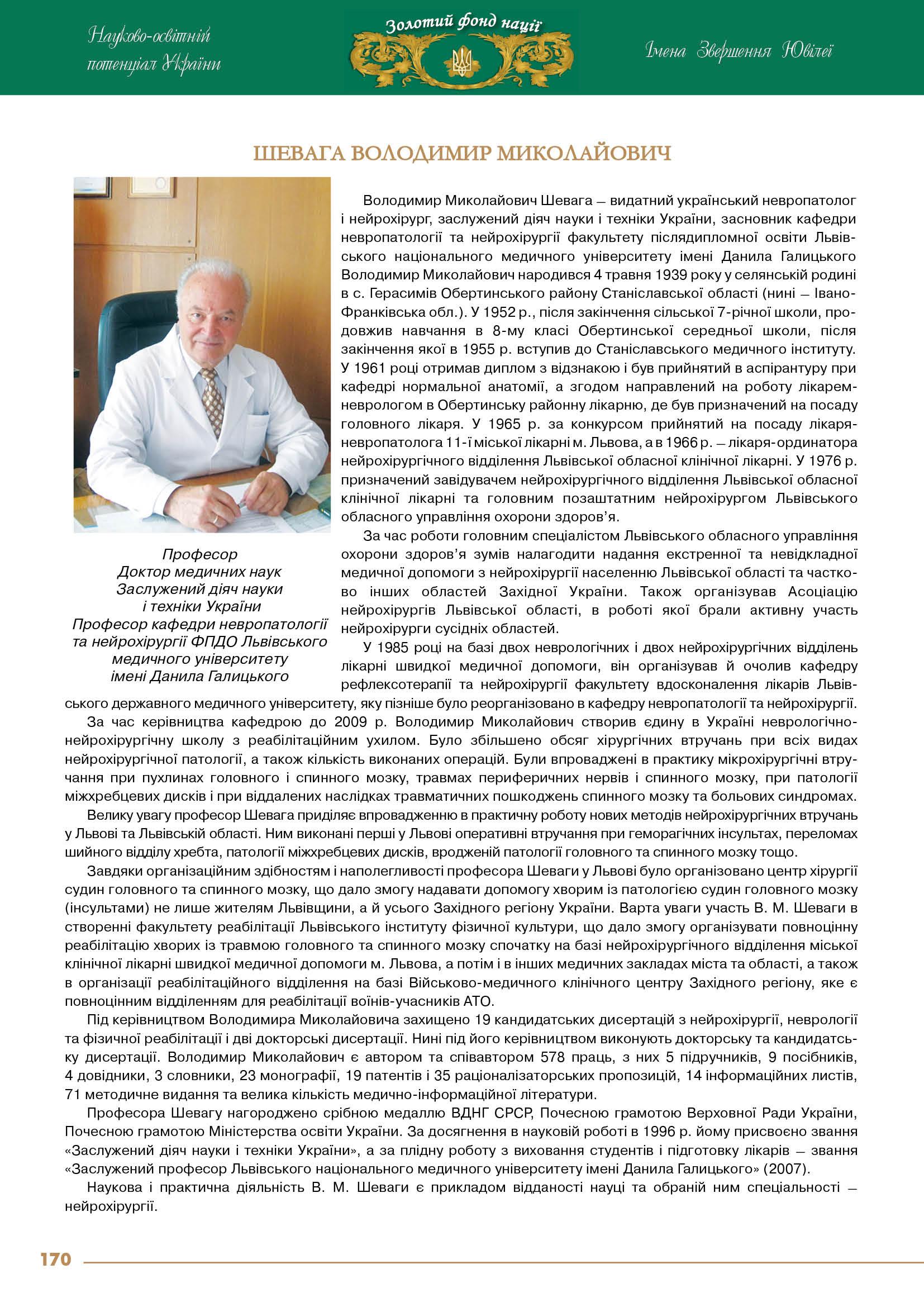 Шевага Володимир Миколайович