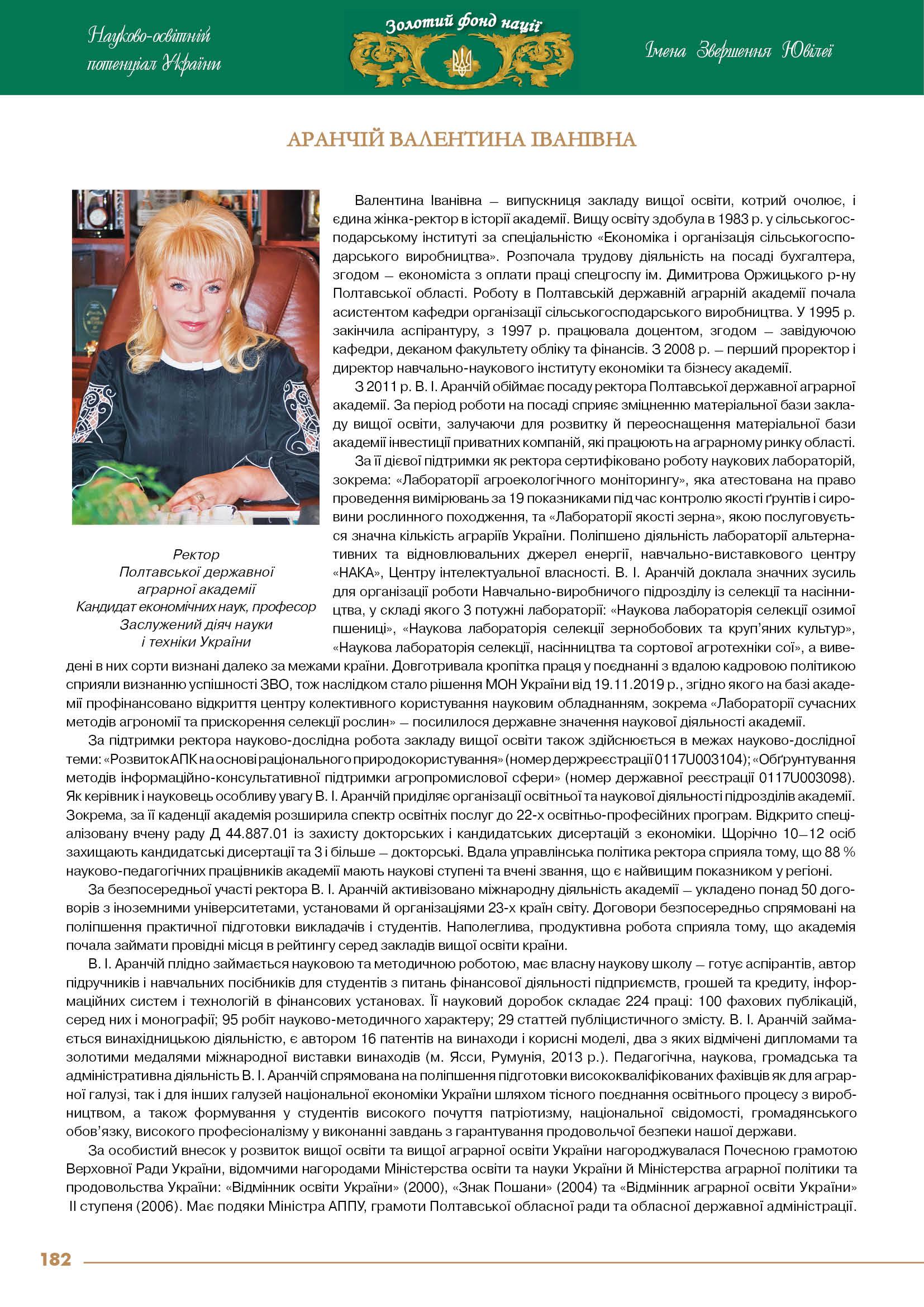 Аранчій Валентина Іванівна