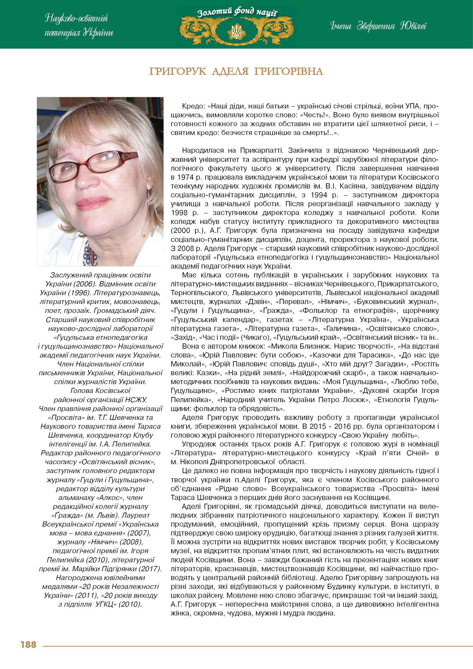 Григорук Аделя Григорівна