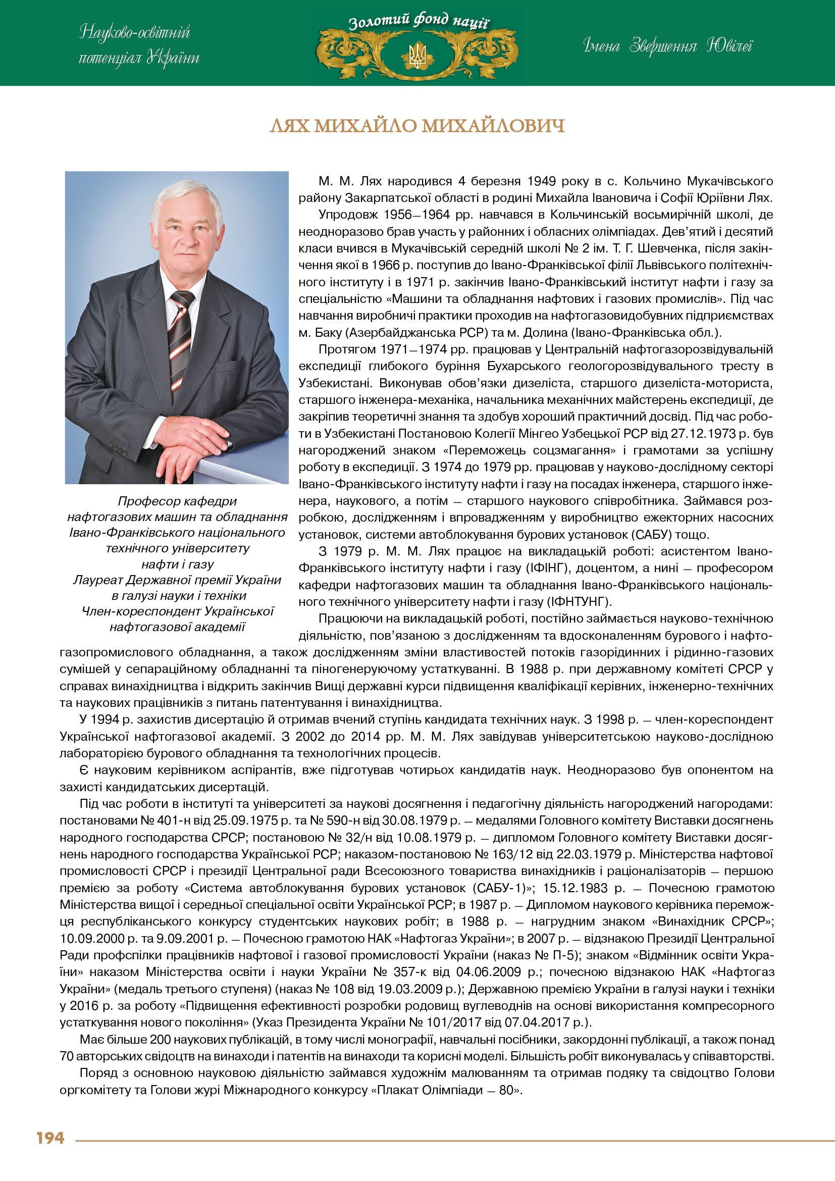Лях Михайло Михайлович