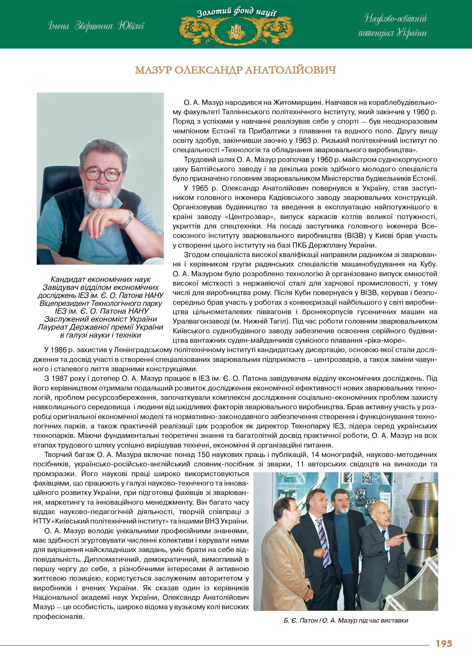 Мазур Олександр Анатолійович