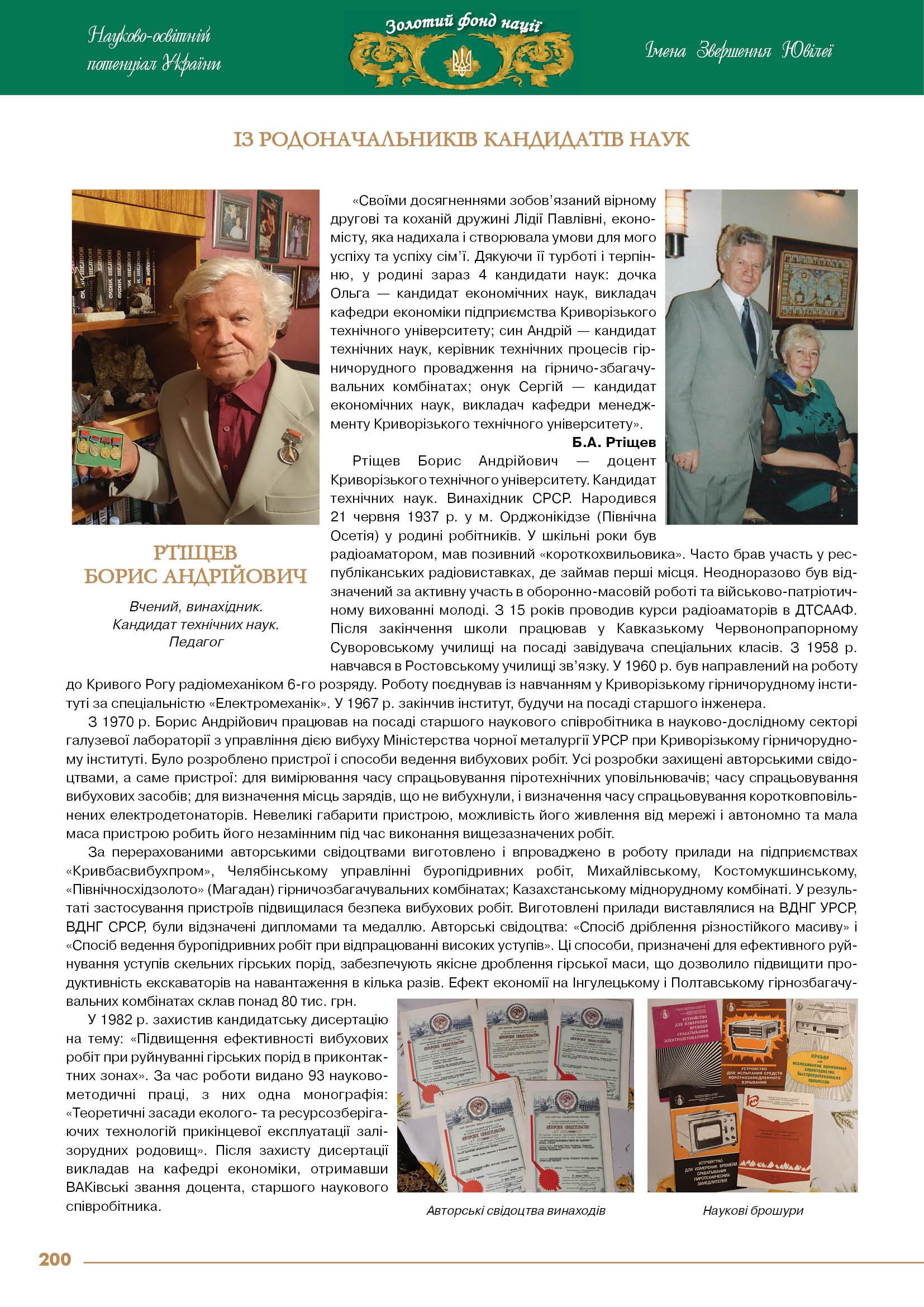 Ртіщев Борис Андрійович