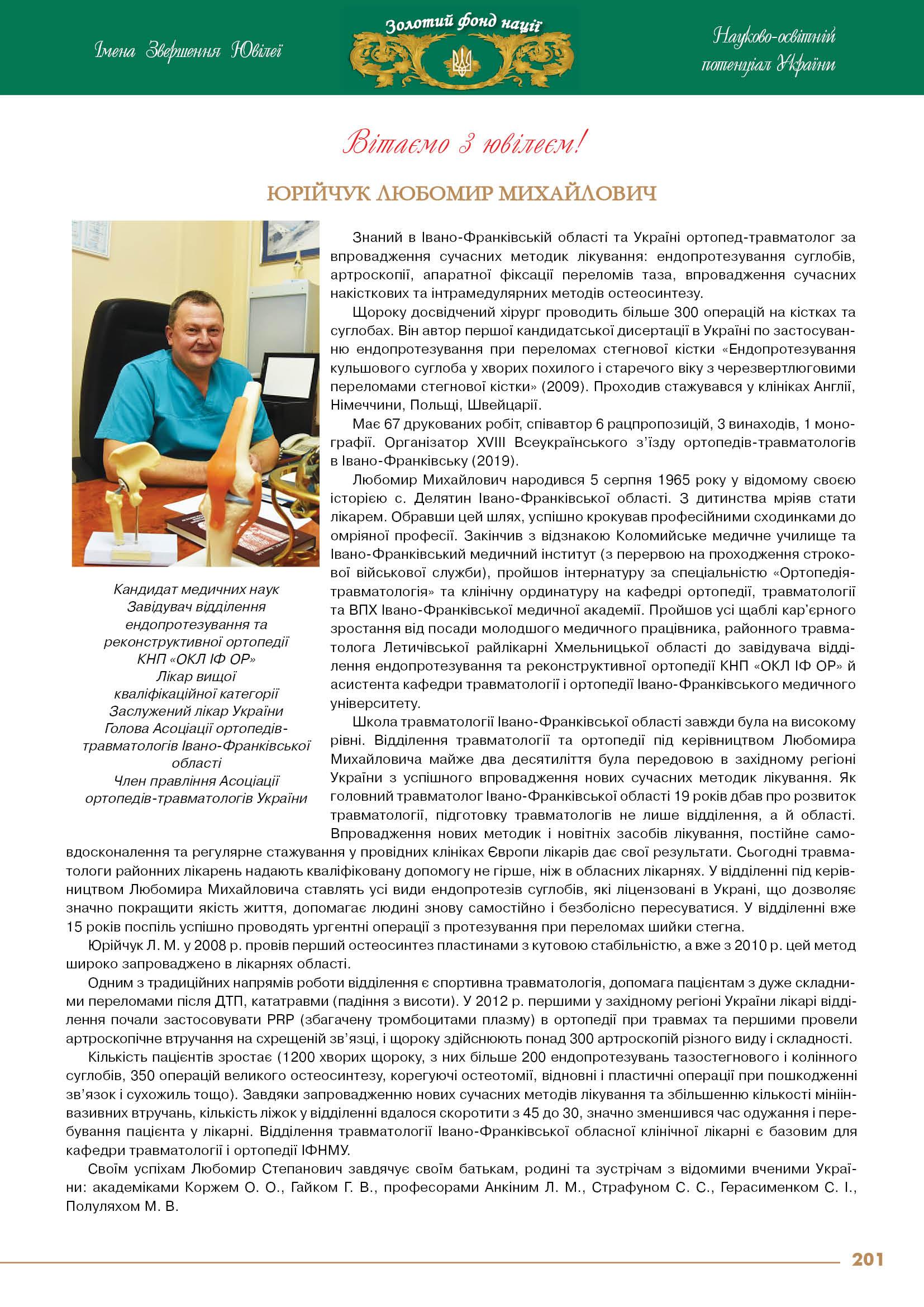 Юрійчук Любомир Михайлович
