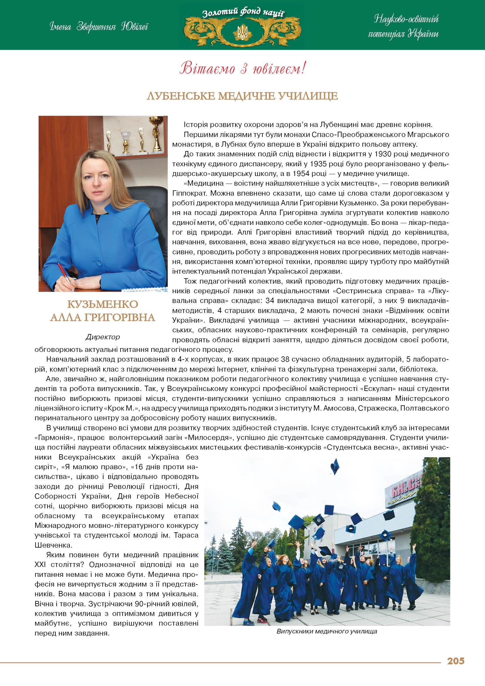 Лубенське медичне училище - директор Кузьменко Алла Григорівна
