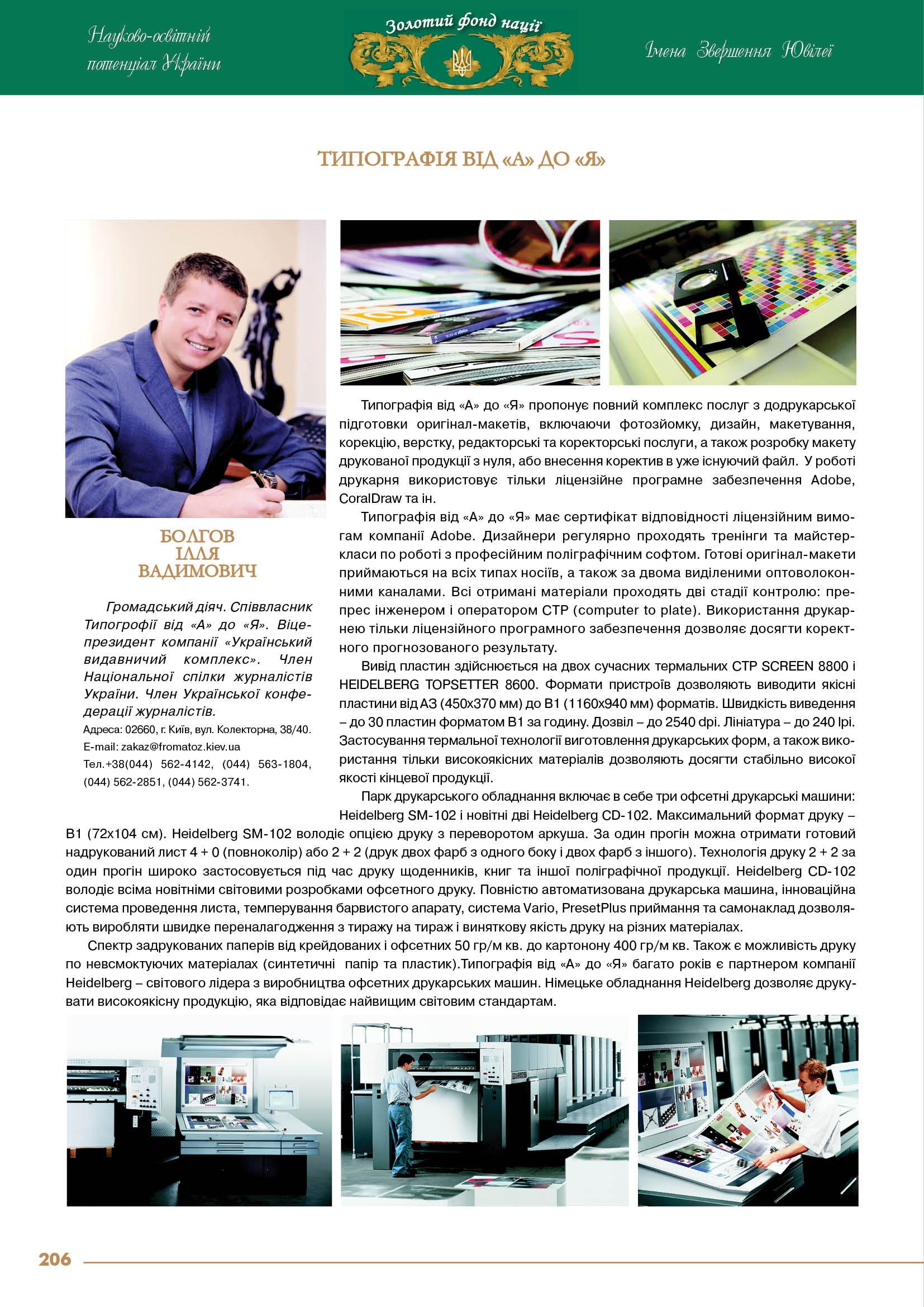 Типографія від «А» до «Я» - Співвласник Болгов Ілля Вадимович