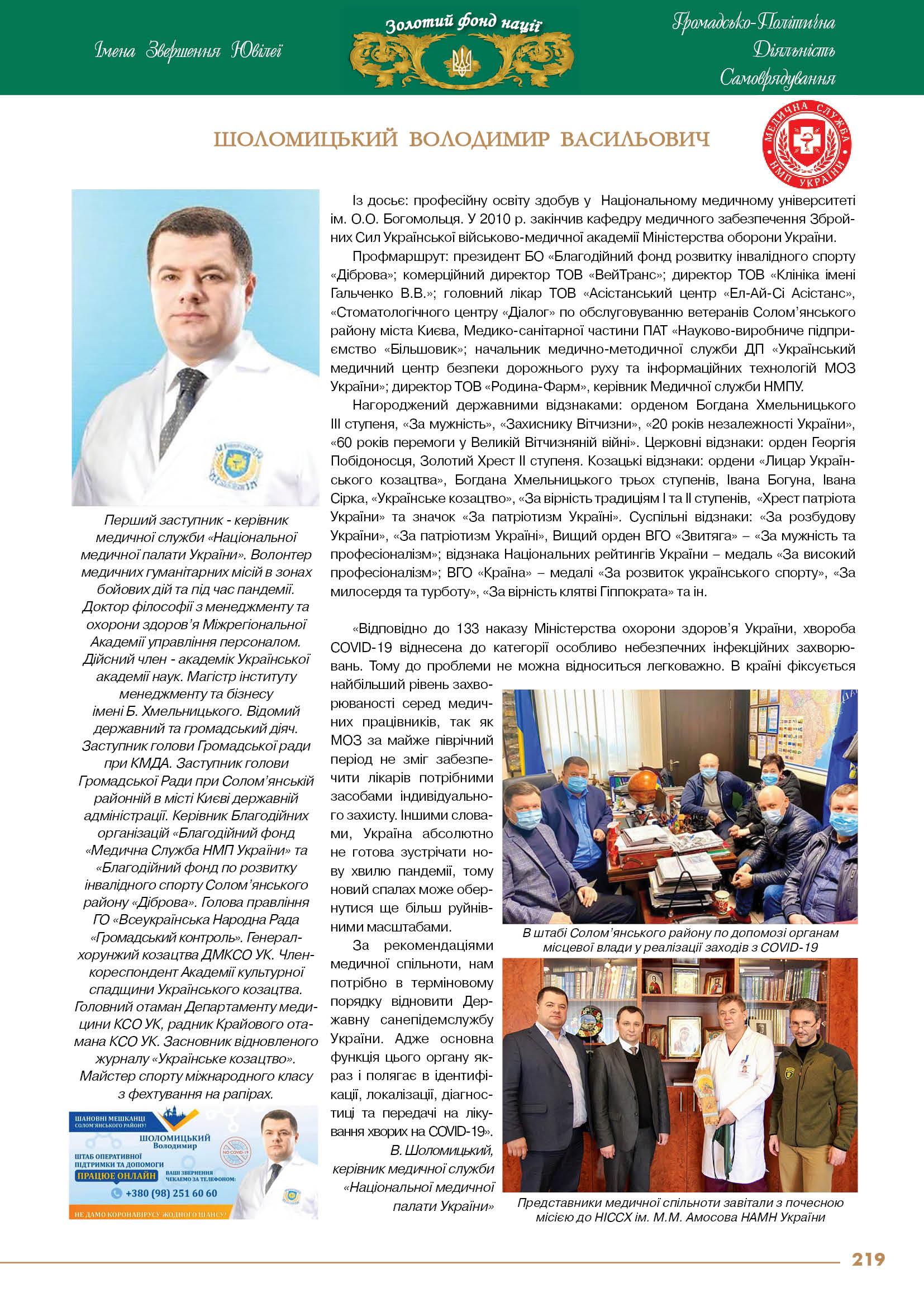 Шоломицький Володимир Васильович
