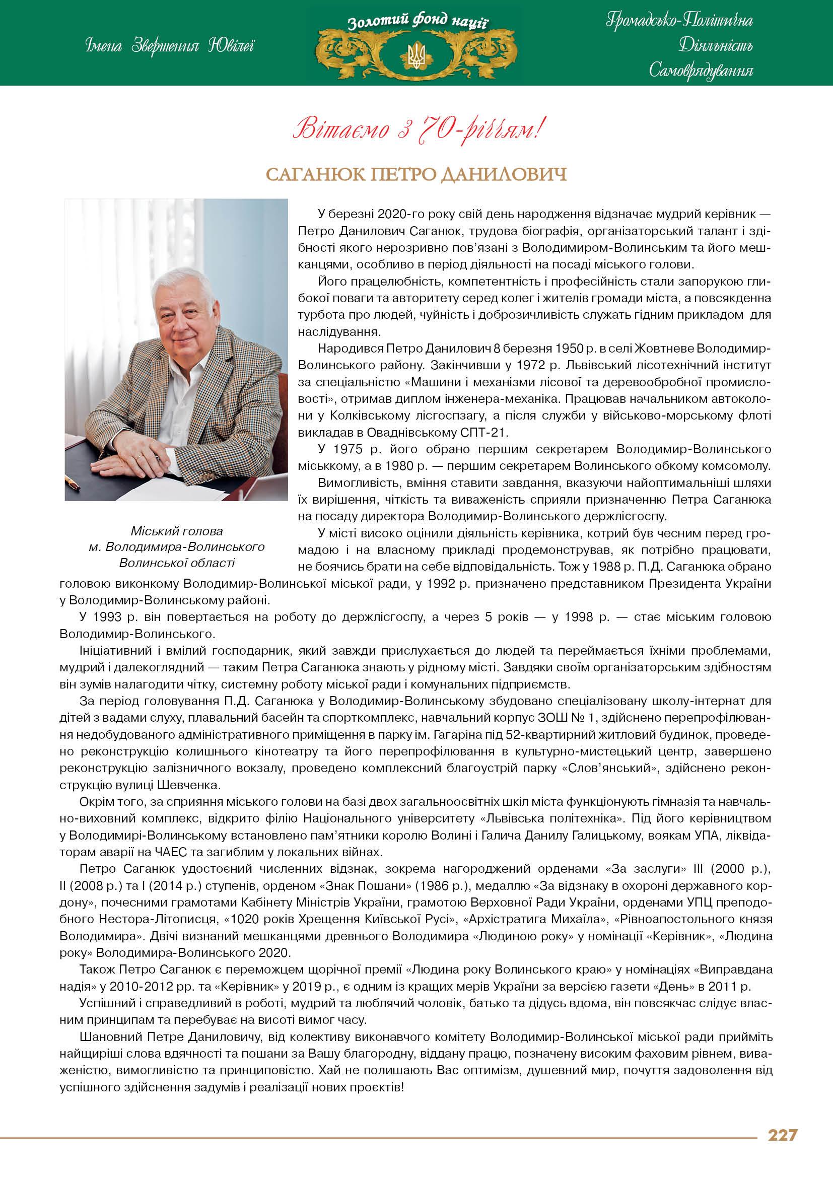 Саганюк Петро Данилович