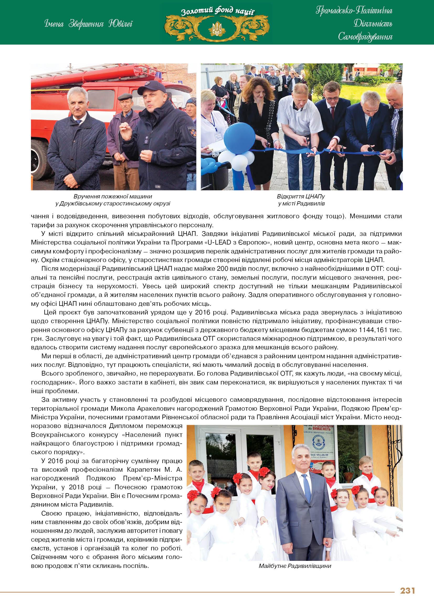 Карапетян Микола Аракелович