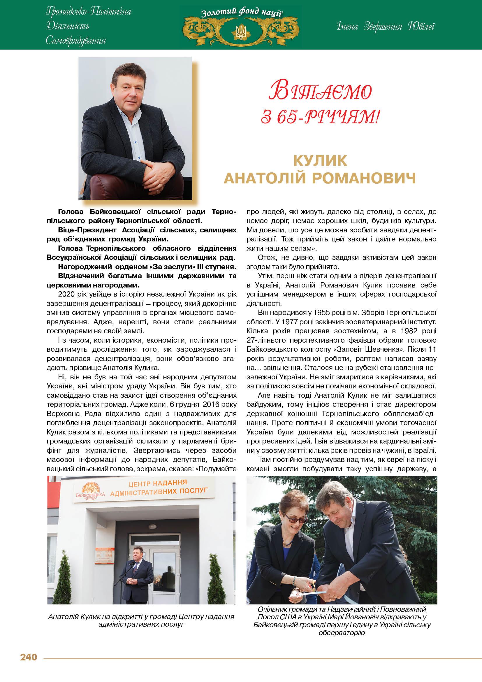 Кулик Анатолій Романович