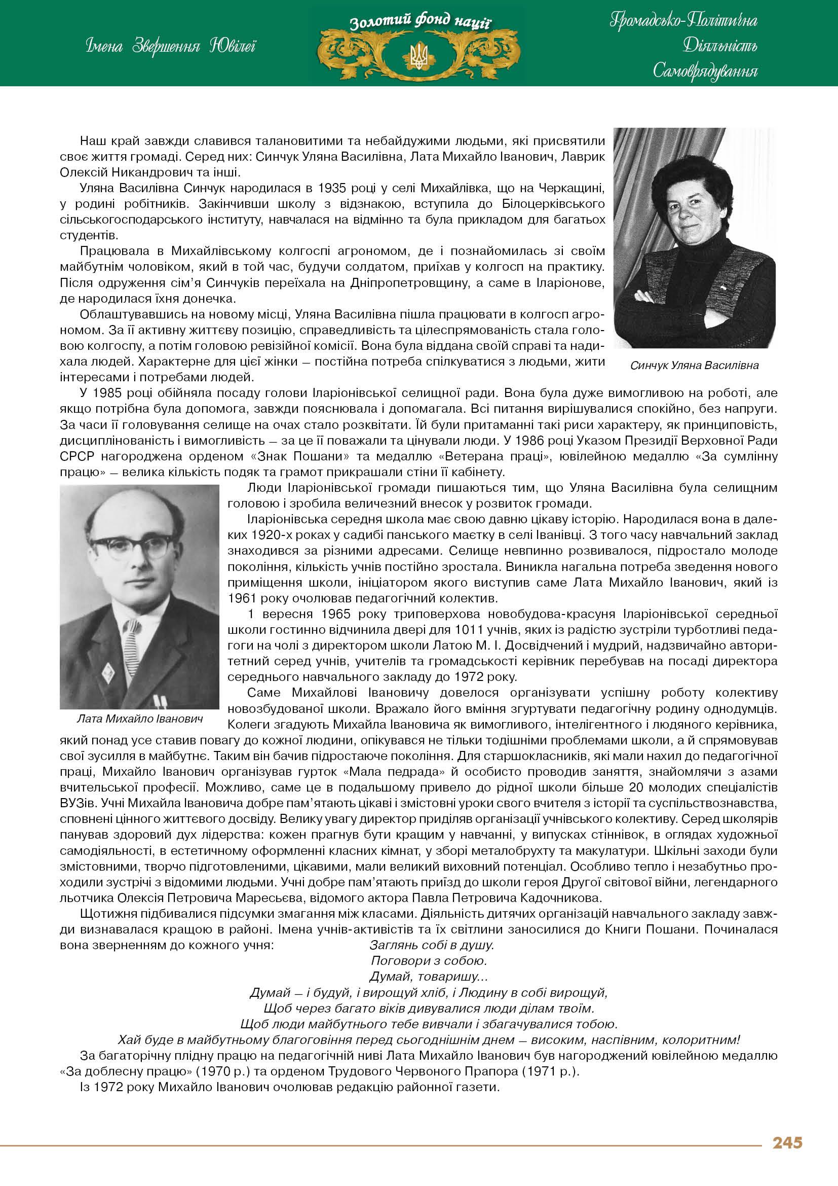 Екзархов Дмитро Іванович