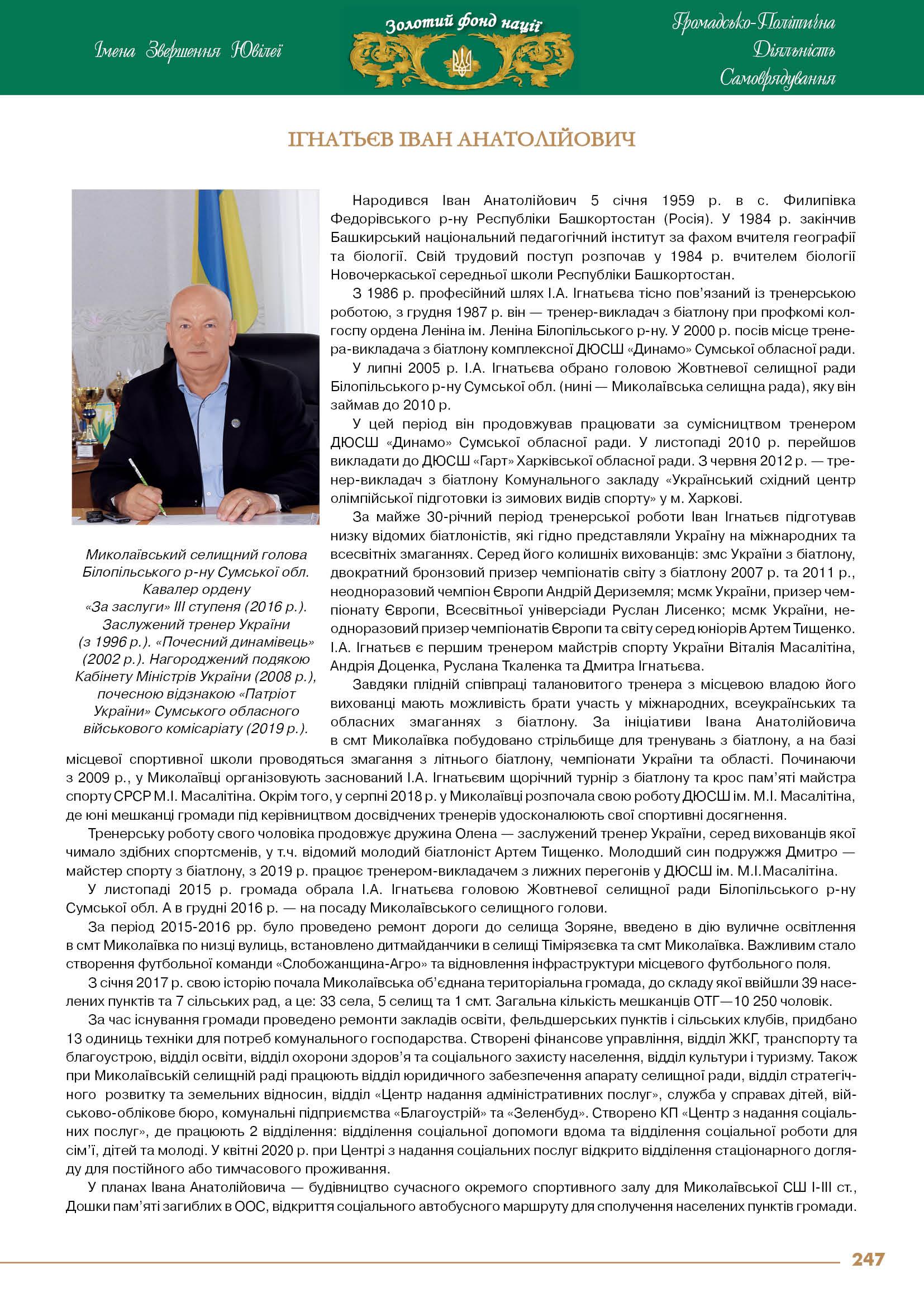 Ігнатьєв Іван Анатолійович
