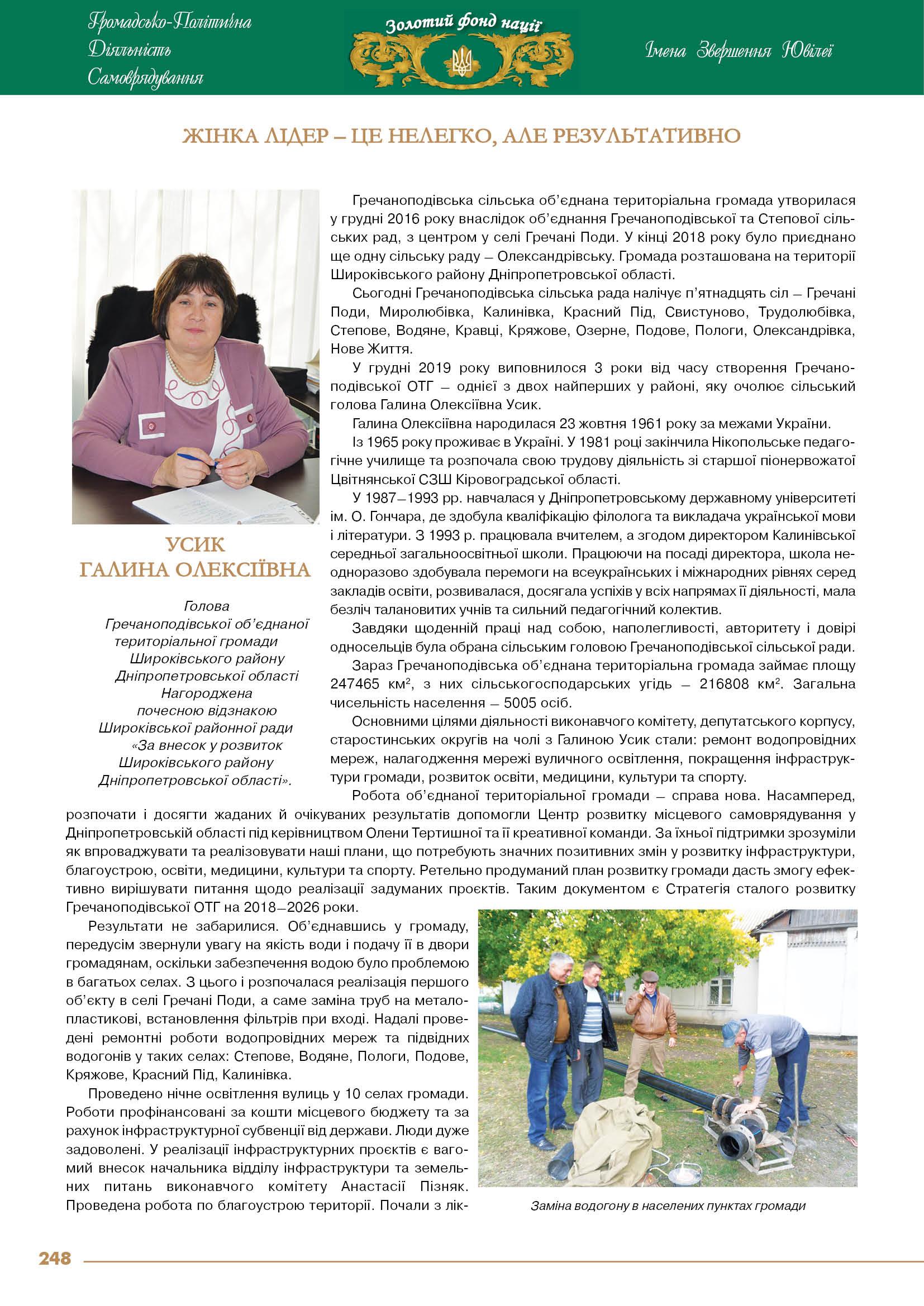 Усик Галина Олексіївна