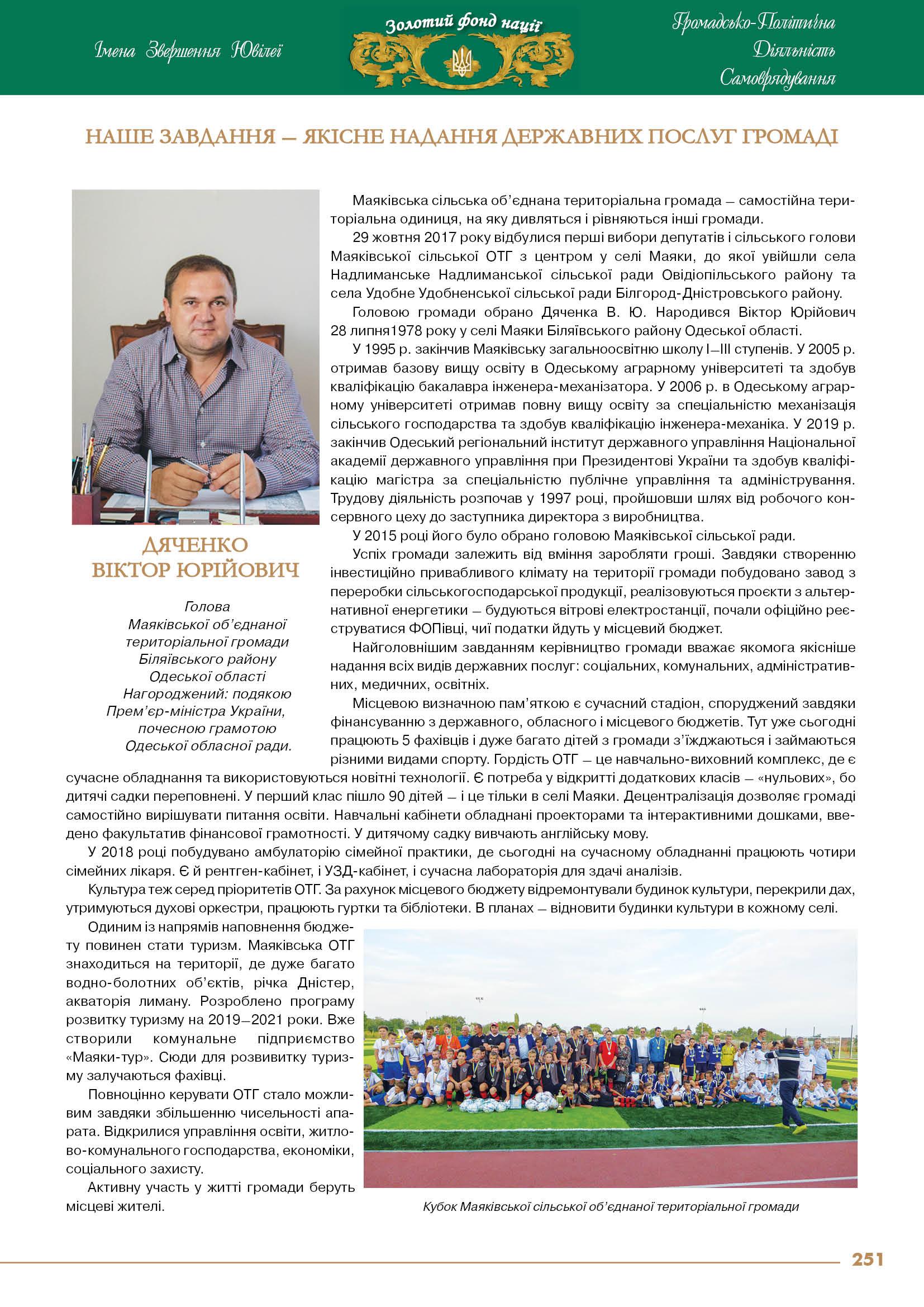 Дяченко Віктор Юрійович