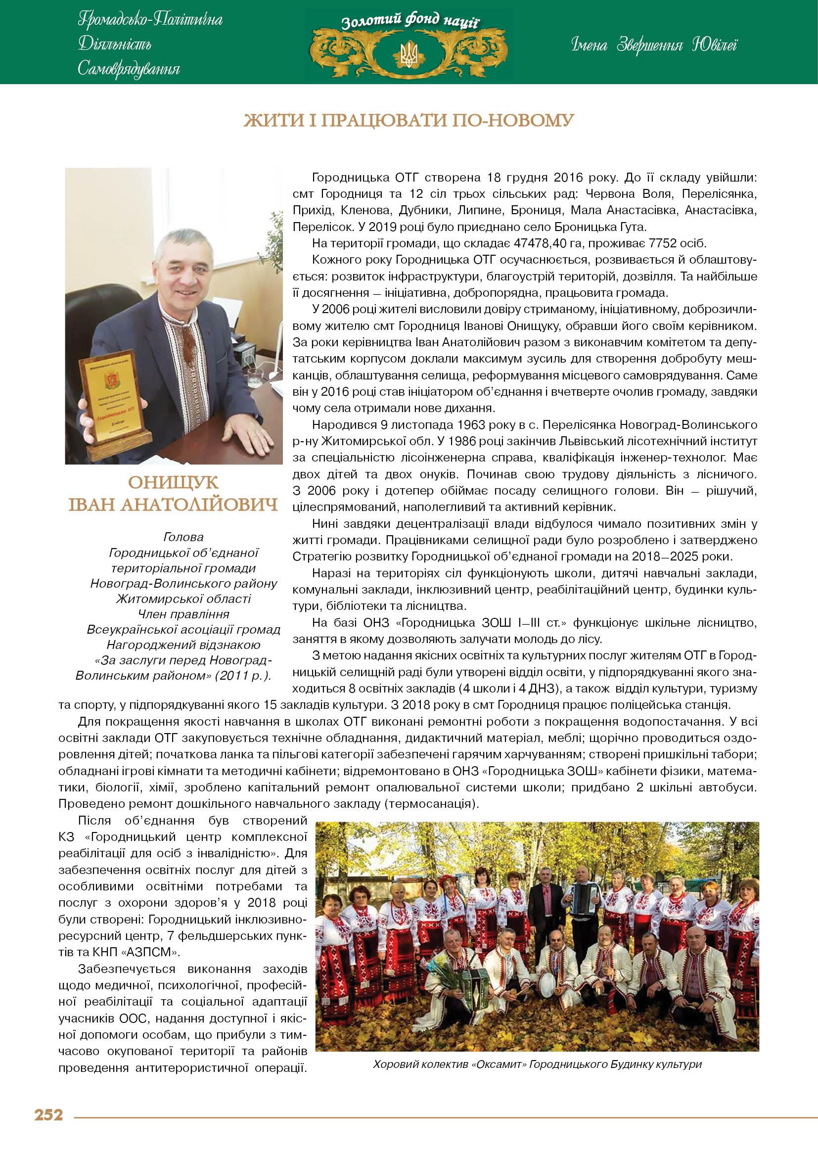 Онищук Іван Анатолійович