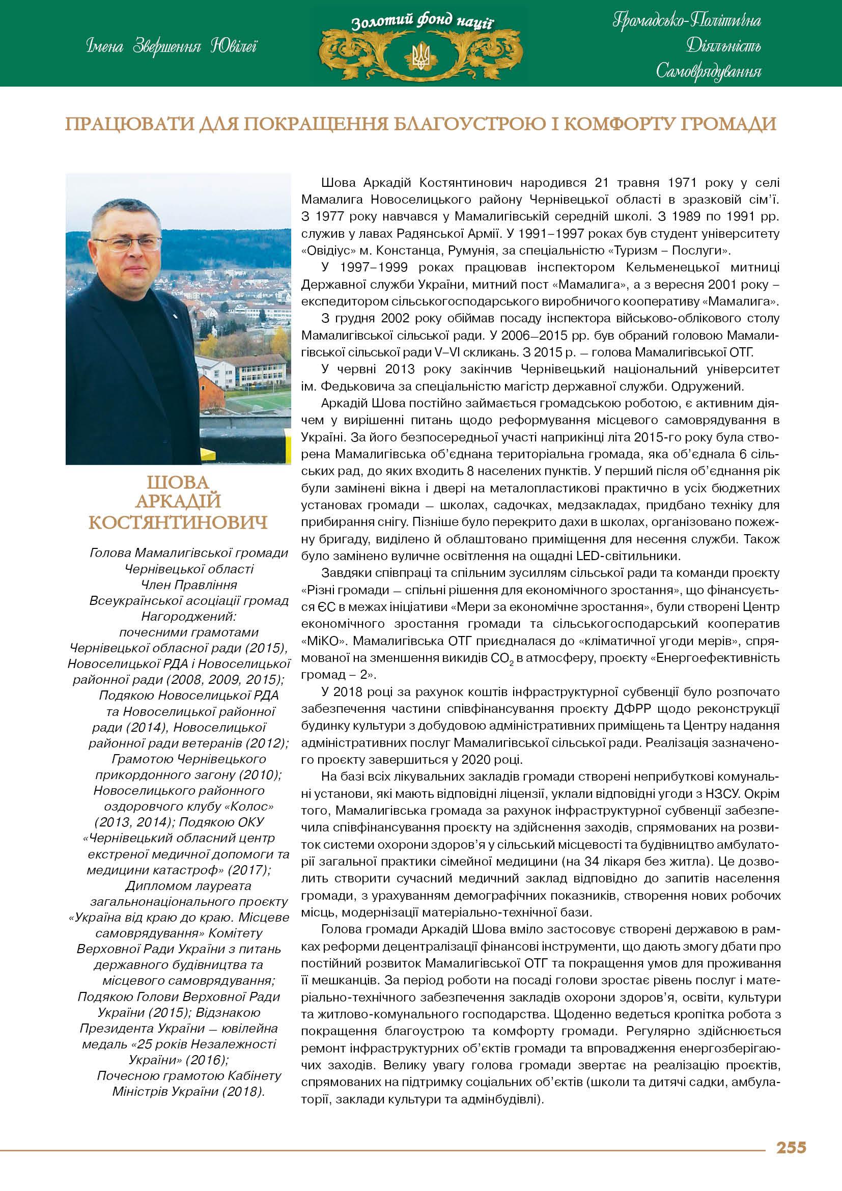 Шова Аркадій Костянтинович