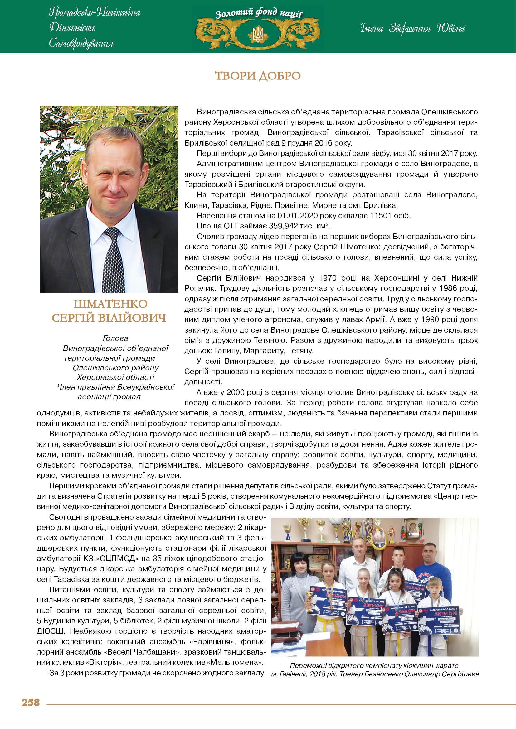 Шматенко Сергій Вілійович