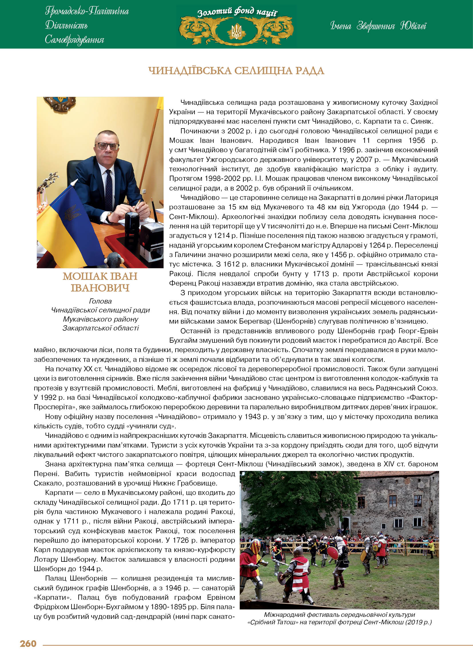 Мошак Іван Іванович